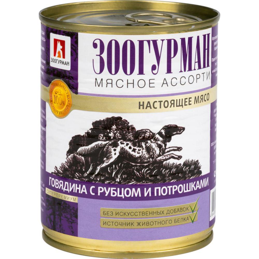Корм для собак Зоогурман Мясное ассорти Говядина с рубцом и потрошками 350 г.