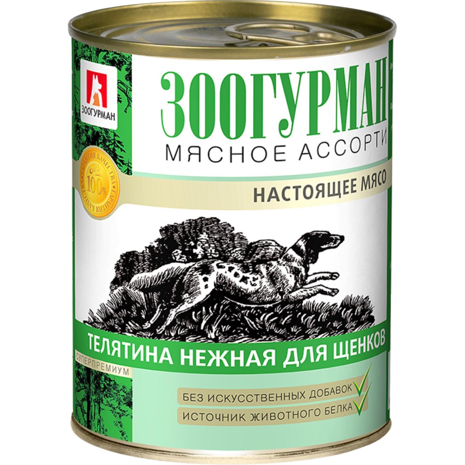 Корм для щенков Зоогурман Мясное ассорти Телятина нежная 350 г.