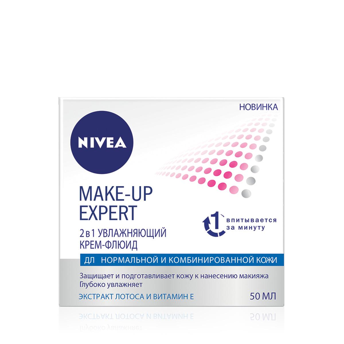 Крем-флюид MAKE-UP EXPERT 2в1 увлажняющий для нормальной и комбинированной кожи 50 мл крем флюид make up expert 2в1 увлажняющий для сухой и чувствительной кожи 50 мл