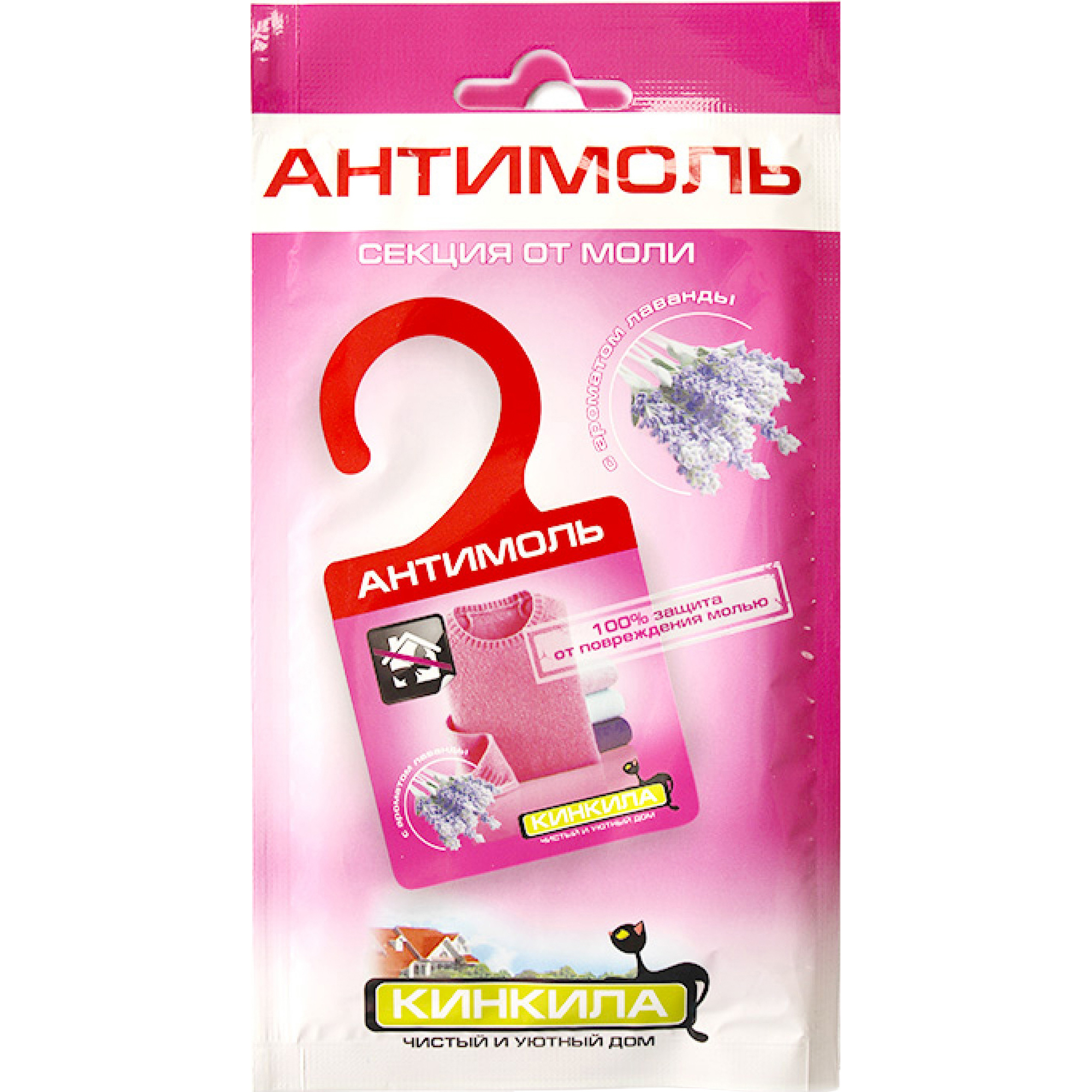 Секция от моли Кинкила Антимоль лаванда средство защиты help секция от моли с ароматом лаванды 80308