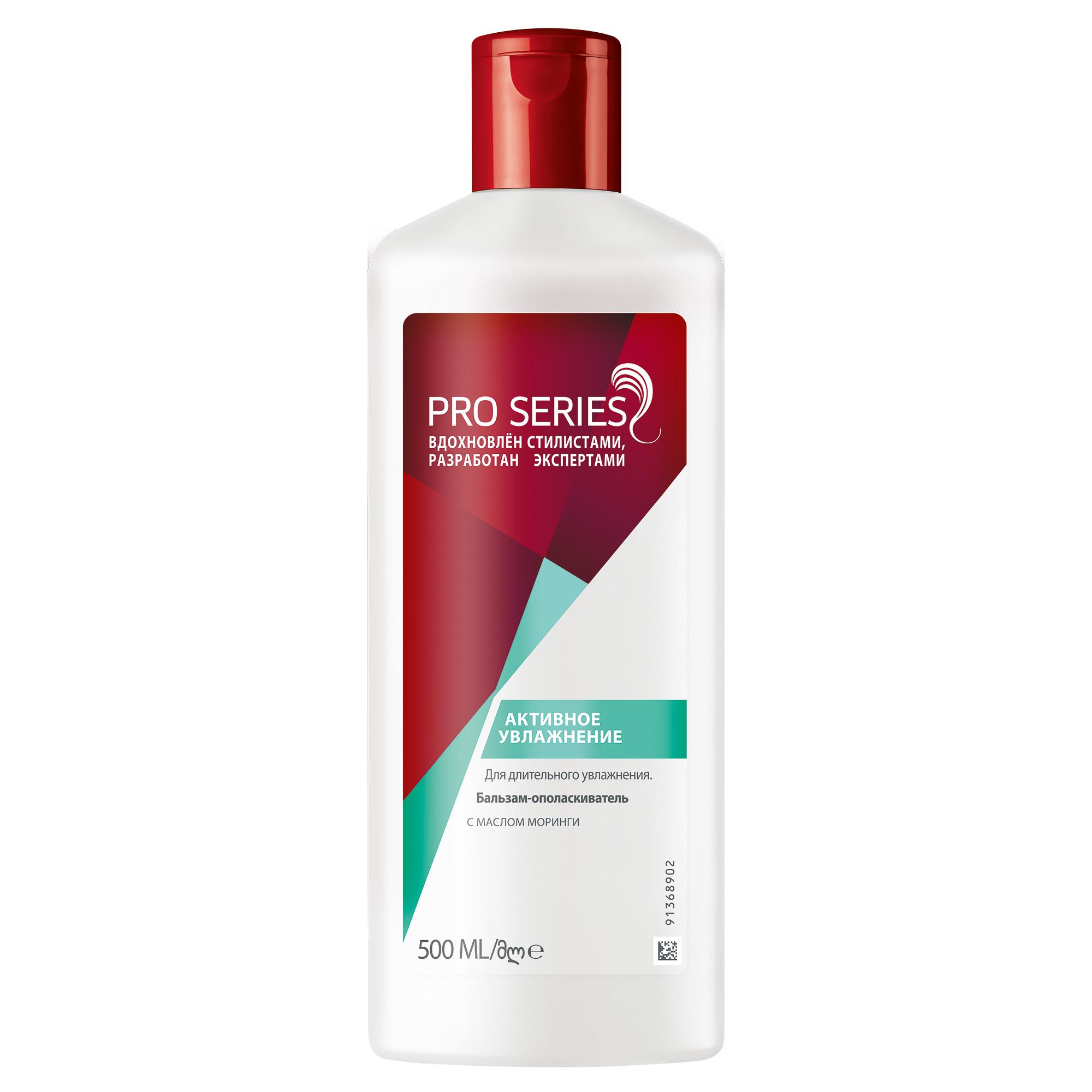Фото - Шампунь Wella Pro Series Moisture 500 мл (WL-81295897) шампунь для гладкости волос pro series гладкие и шелковистые 500 мл