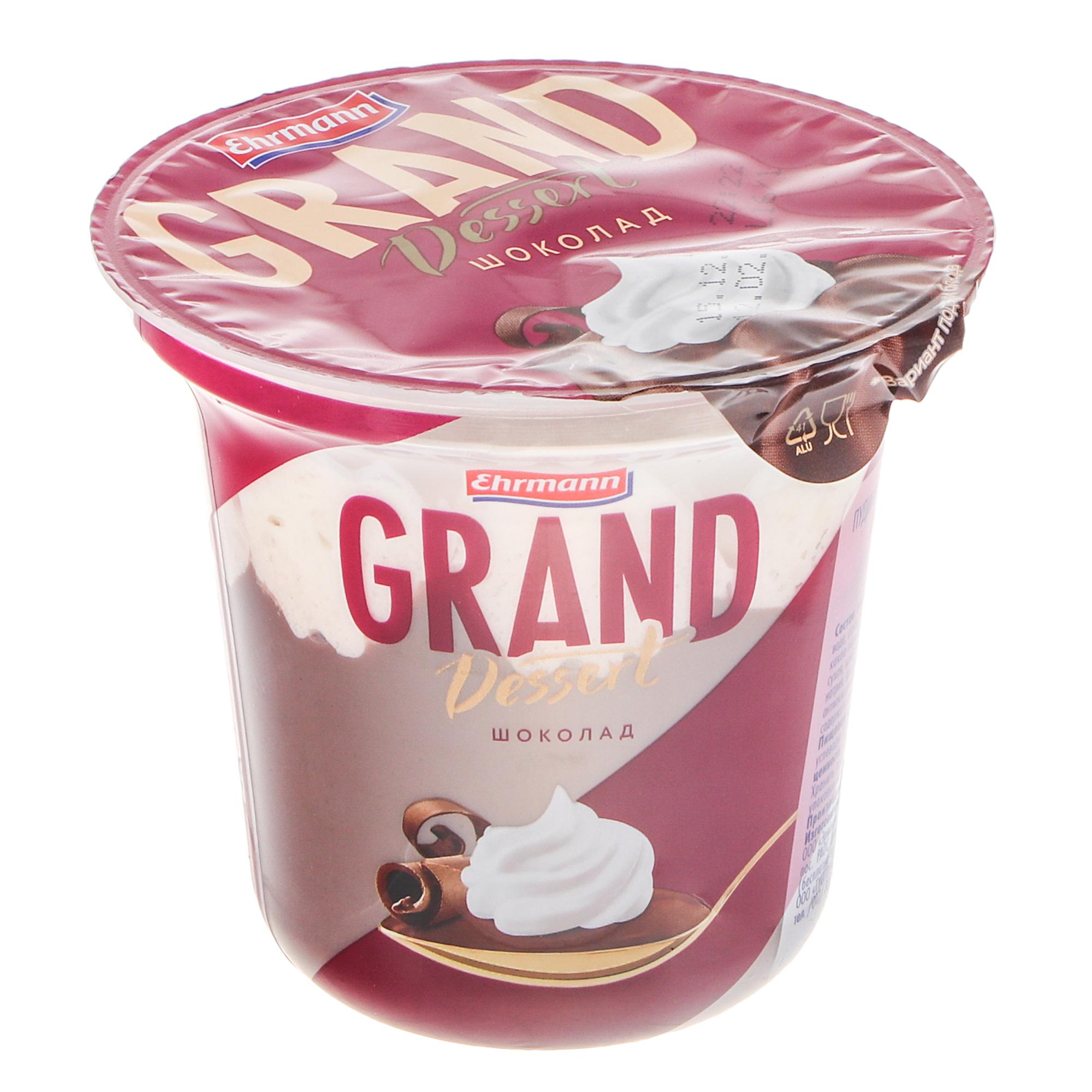 Пудинг Grand Dessert Ehrmann Шоколад со сливочным муссом 4,9% 200 г