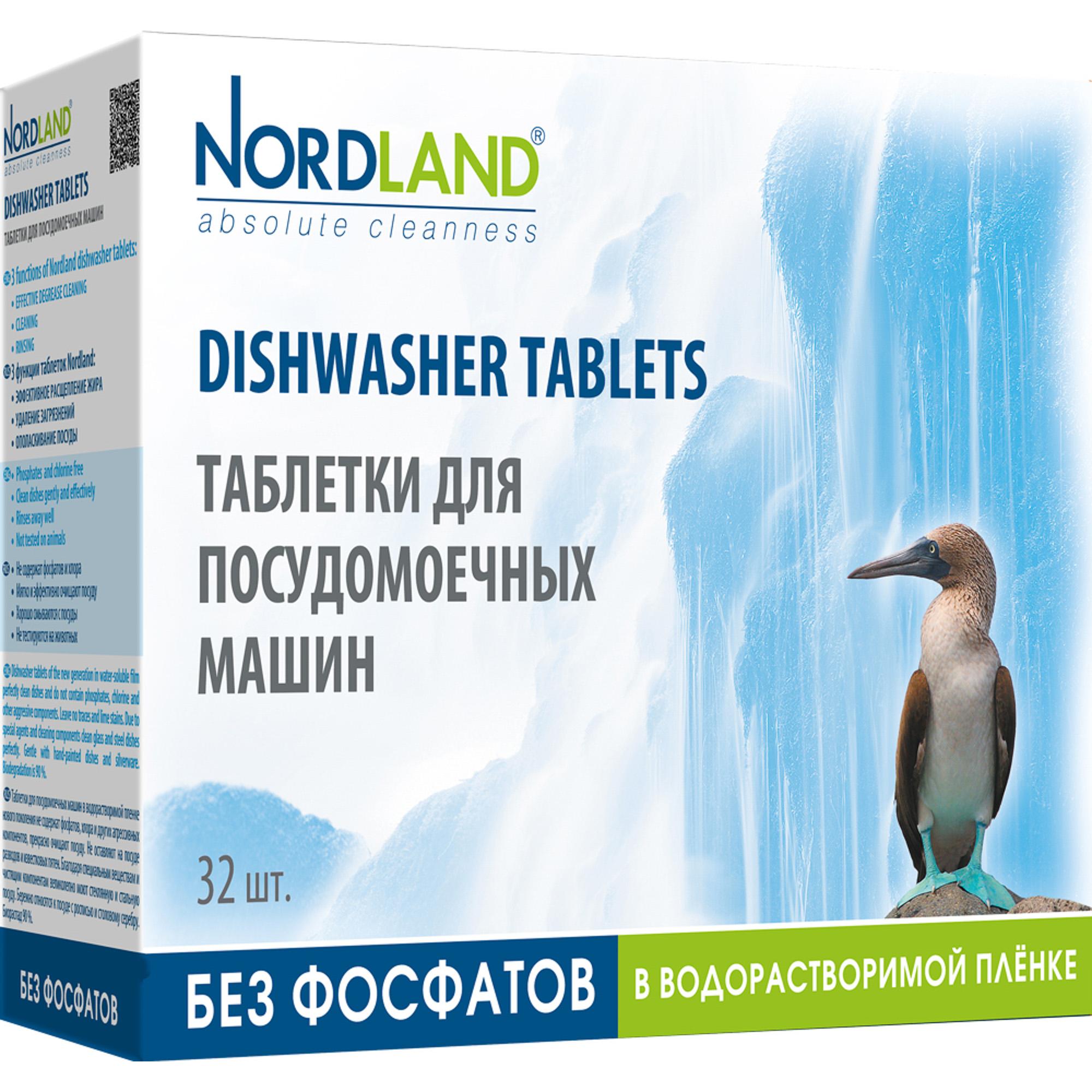 Таблетки Nordland для посудомоечных машин 32 шт таблетки д посудомоечных машин jundo таблетки д посудомоечных машин