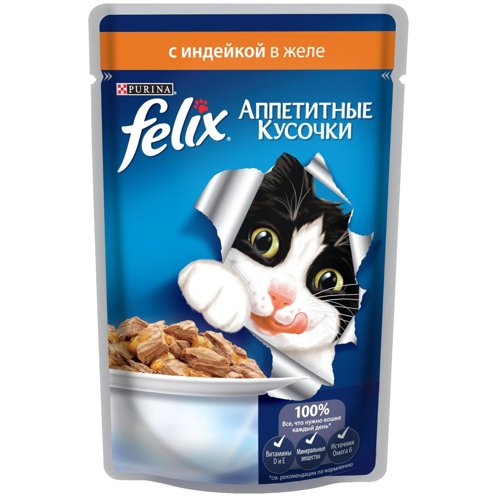 Корм для кошек FELIX Индейка в желе 85г.