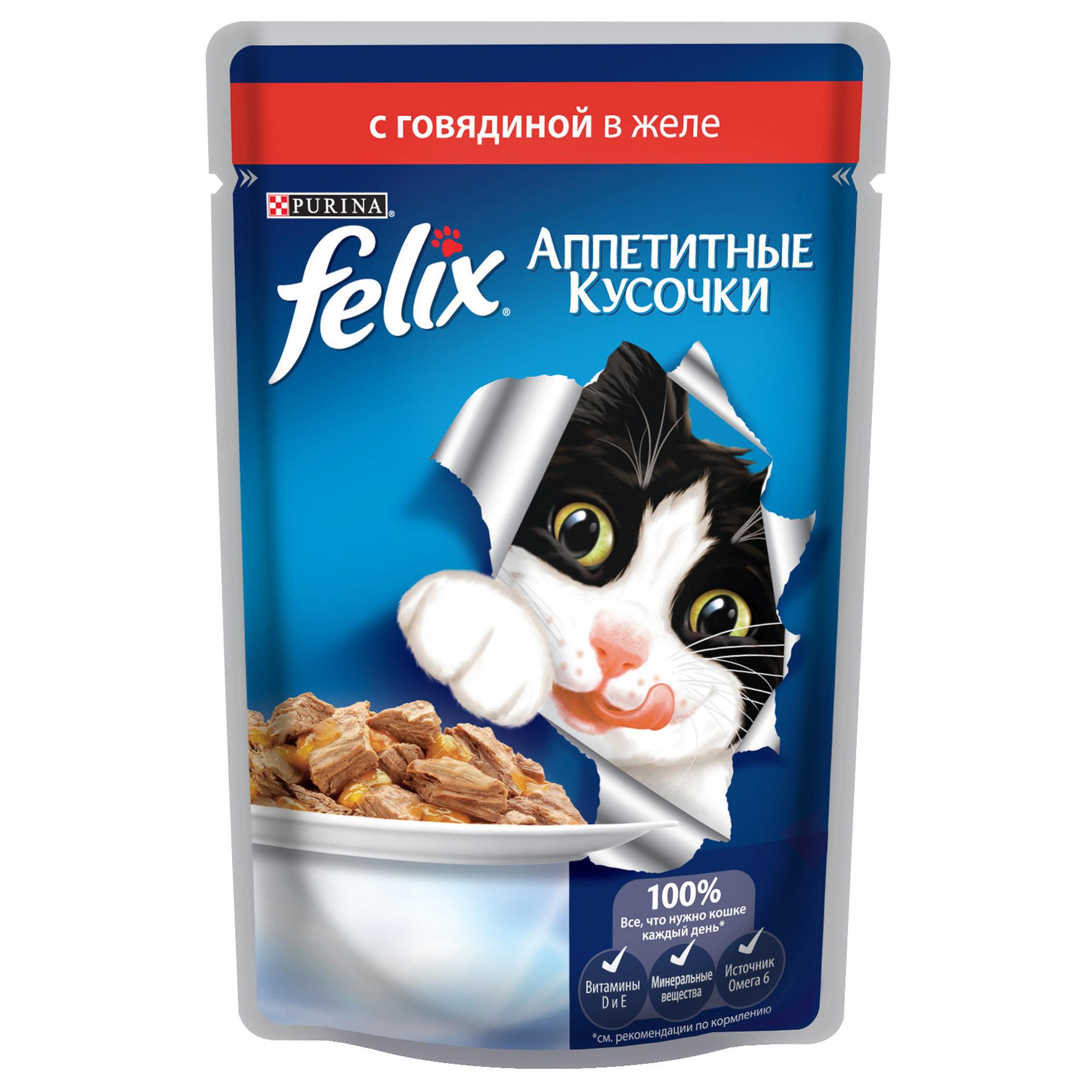 Корм для кошек FELIX Говядина в желе 85г.