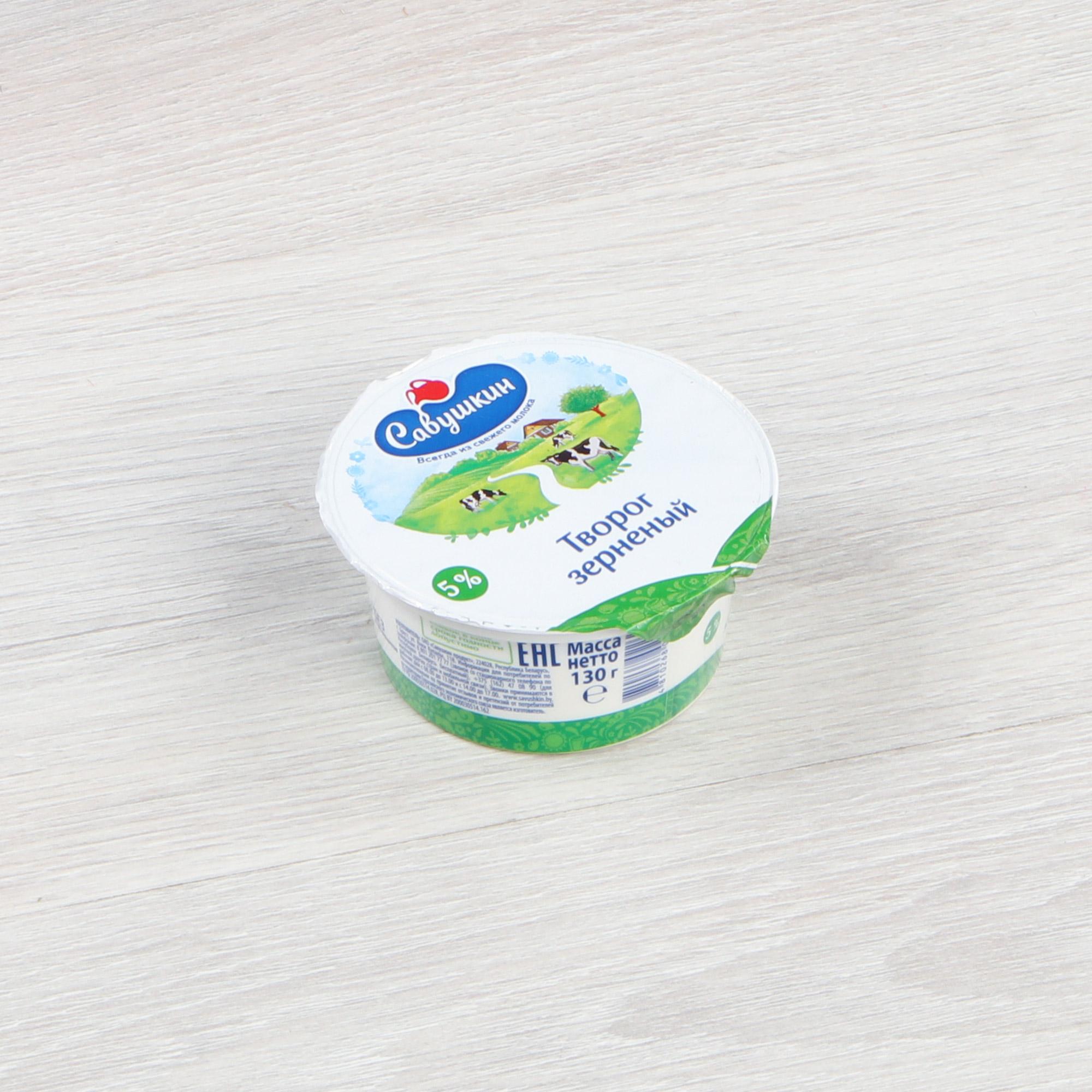 творог савушкин продукт рассыпчатый 5% 700 г Творог Савушкин продукт 101 зерно + сливки 5% 130 г