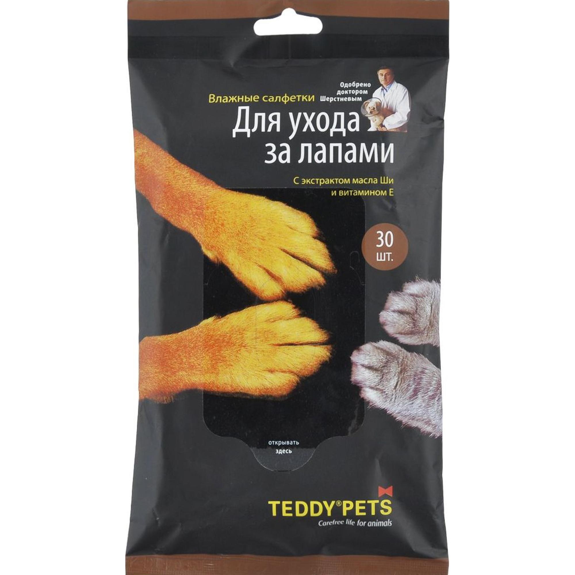 Салфетки для кошек и собак TEDDY PETS Для ухода за лапами 30 шт салфетки teddy pets влажные для ухода за глазами и ушами для кошек и собак