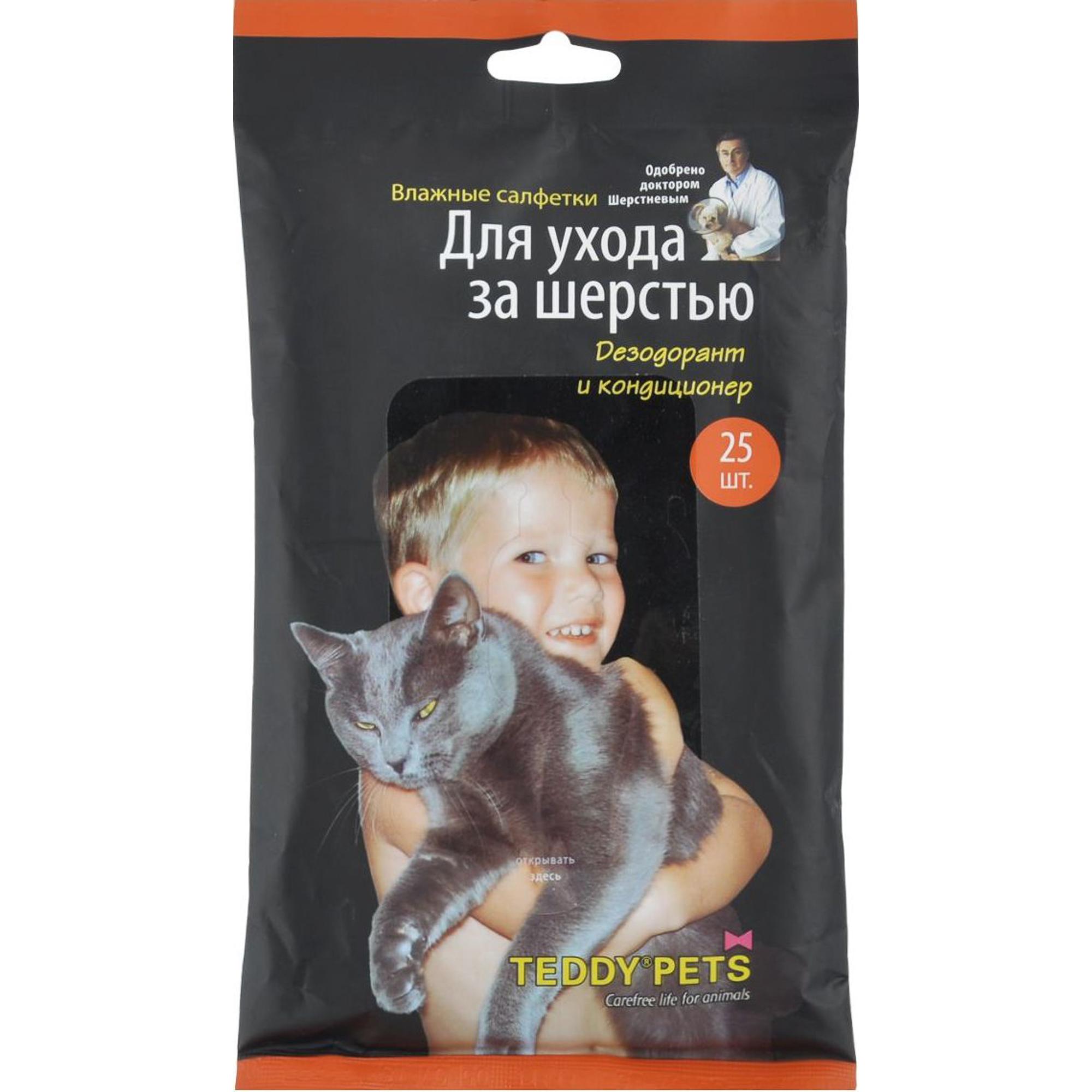 Салфетки для кошек и собак TEDDY PETS Для ухода за шерстью 25 шт салфетки teddy pets влажные для ухода за глазами и ушами для кошек и собак
