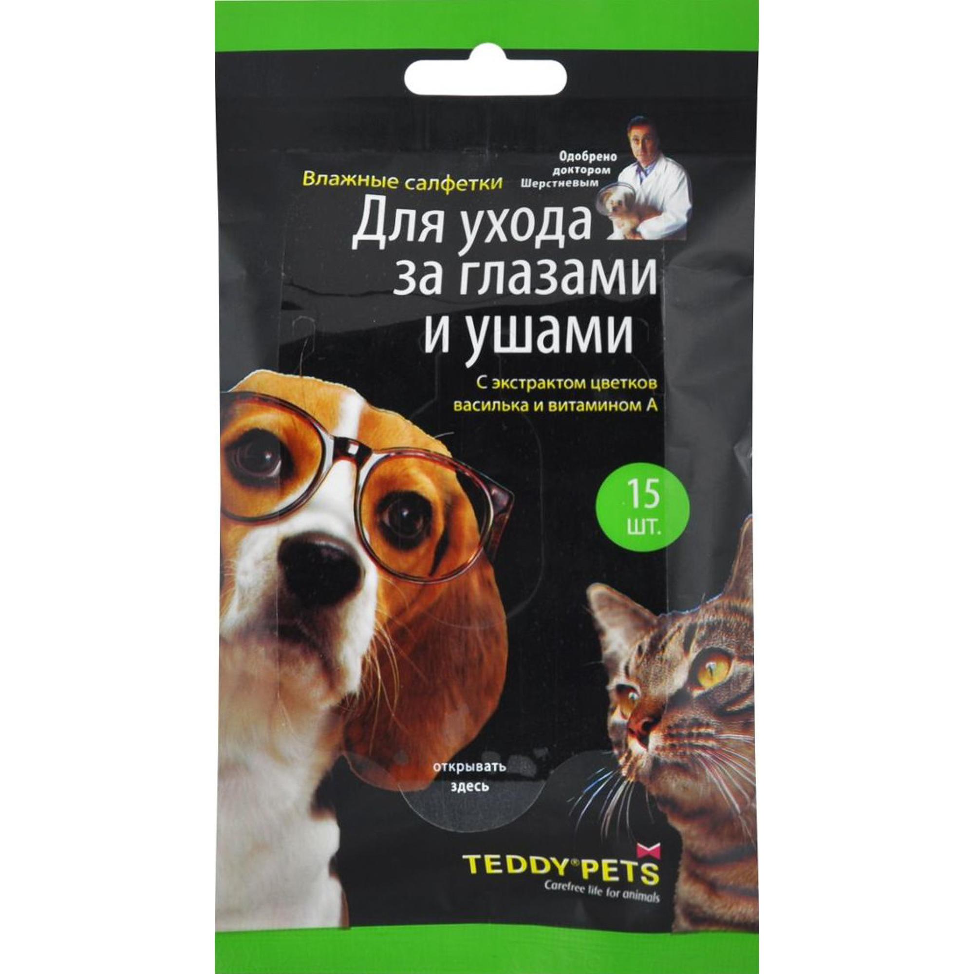 Салфетки для кошек и собак TEDDY PETS Для ухода за глазами и ушами 15 шт салфетки teddy pets влажные для ухода за глазами и ушами для кошек и собак