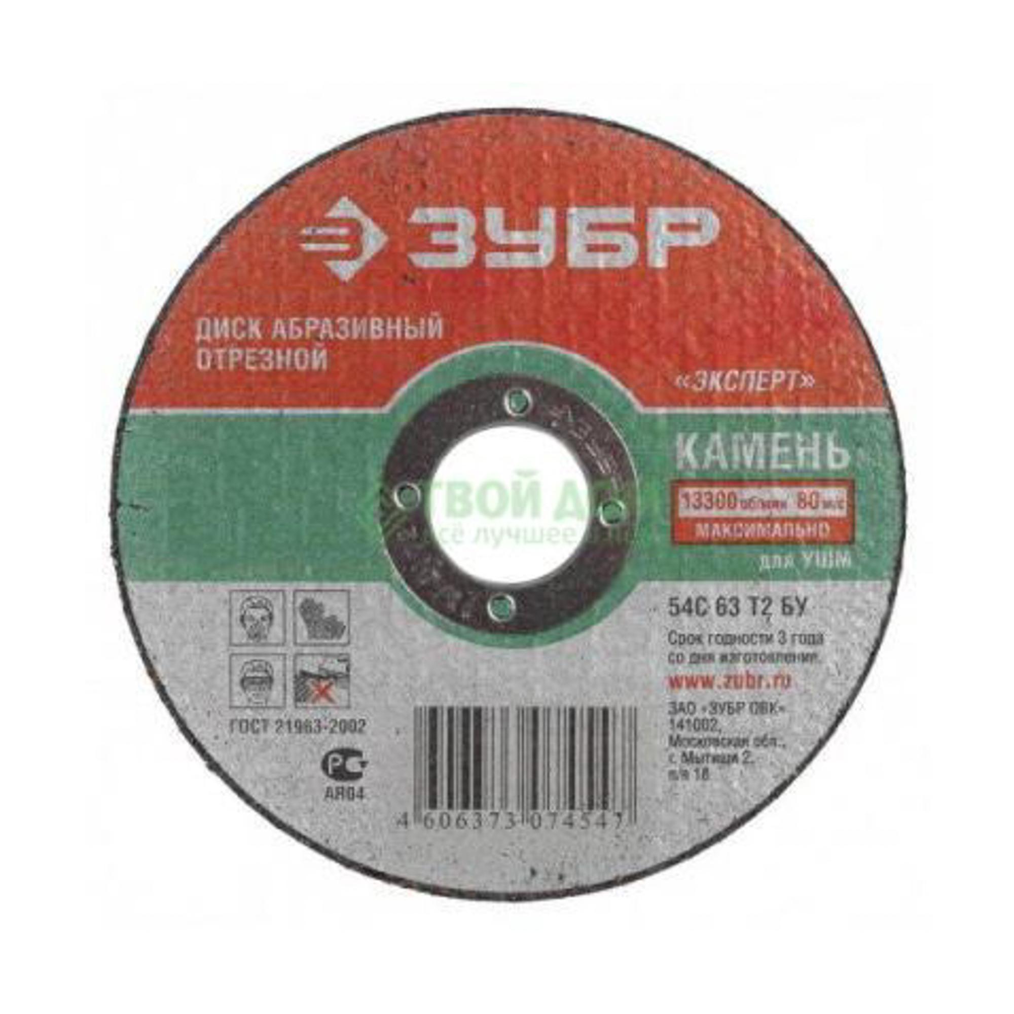 Отрезной круг ЗУБР 36203-180-2.5