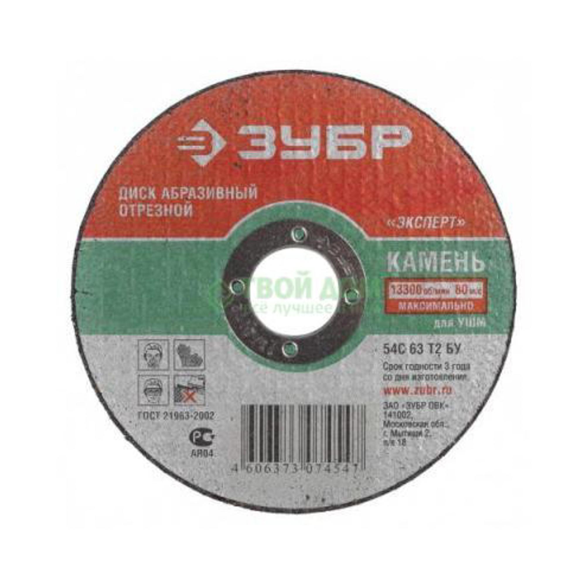 Отрезной круг ЗУБР 36203-200-2.5