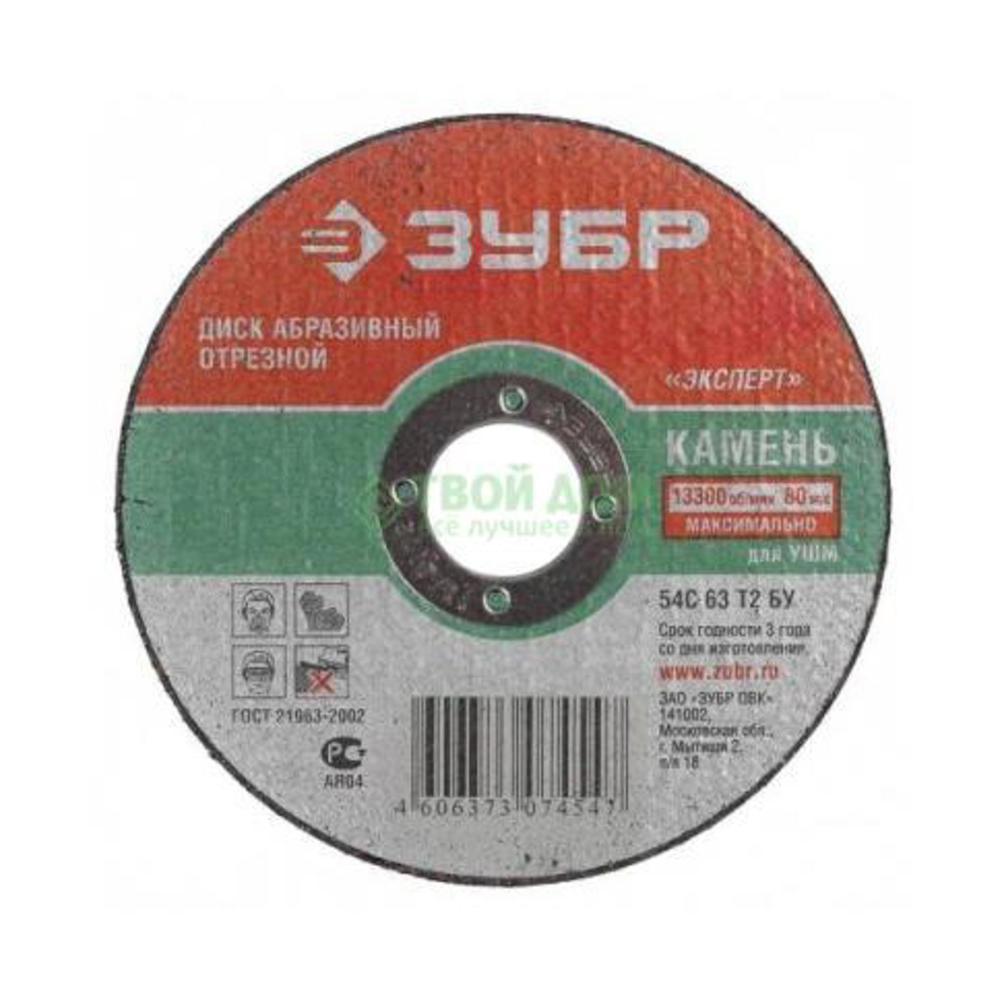 Отрезной круг ЗУБР 36203-230-2.5