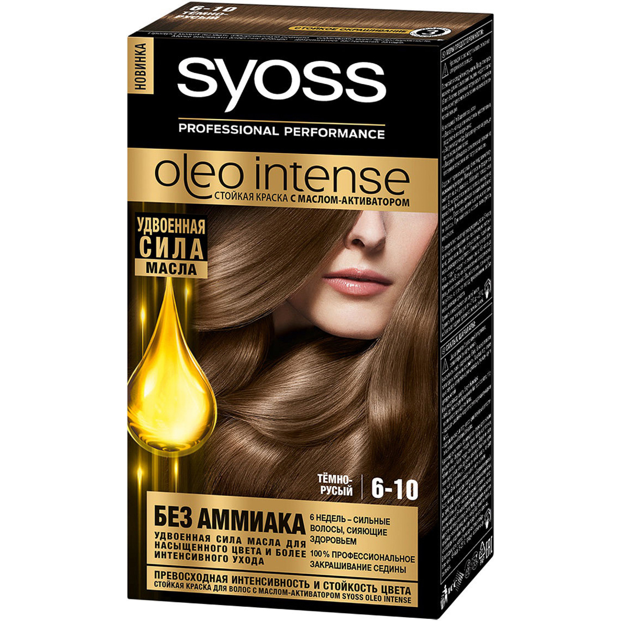 Краска для волос Syoss Oleo Intense 6-10 Темно-русый syoss oleo intense краска для волос 6 10 тёмно русый 50мл