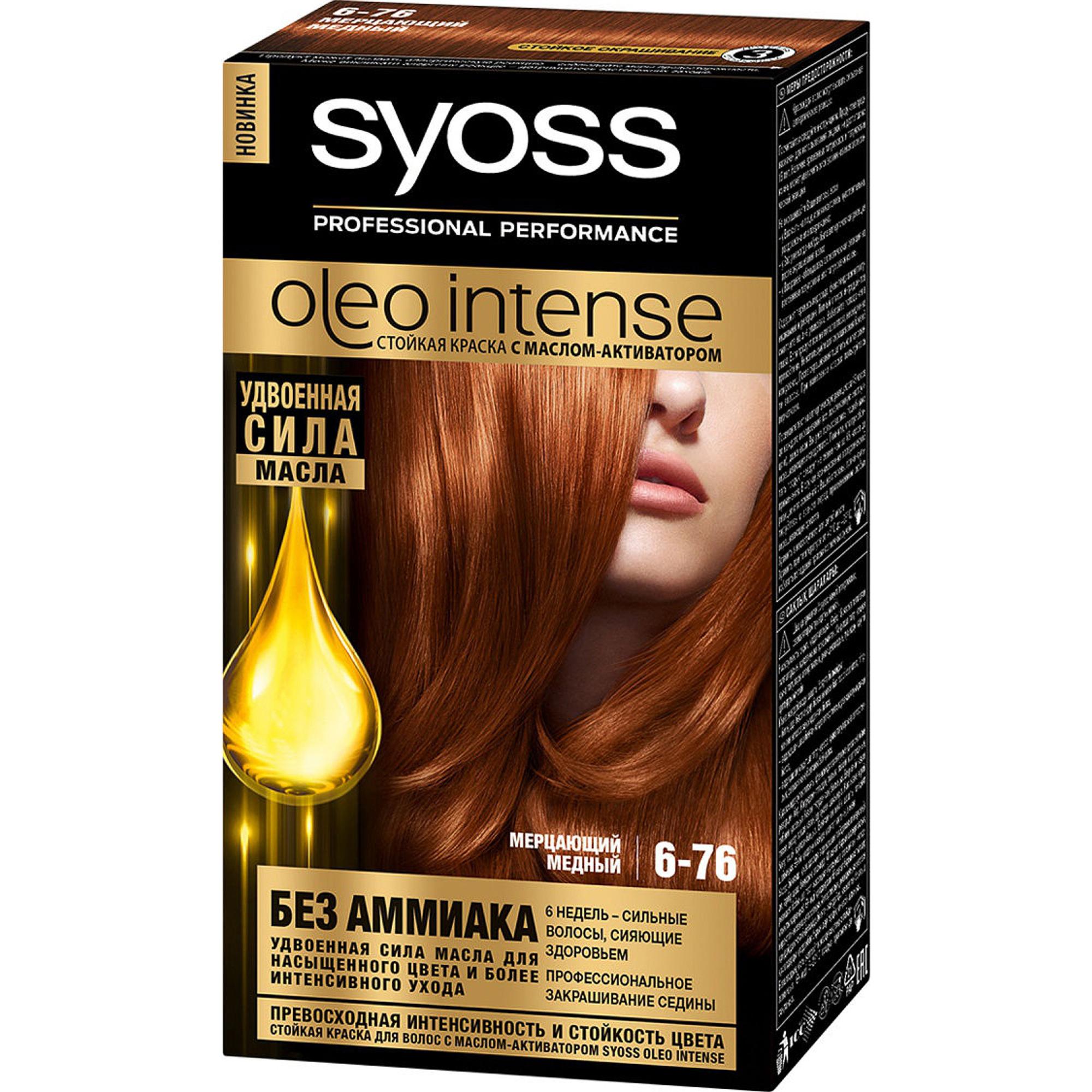 Краска для волос Syoss Oleo Intense 6-76 Мерцающий медный syoss oleo intense краска для волос 6 10 тёмно русый 50мл