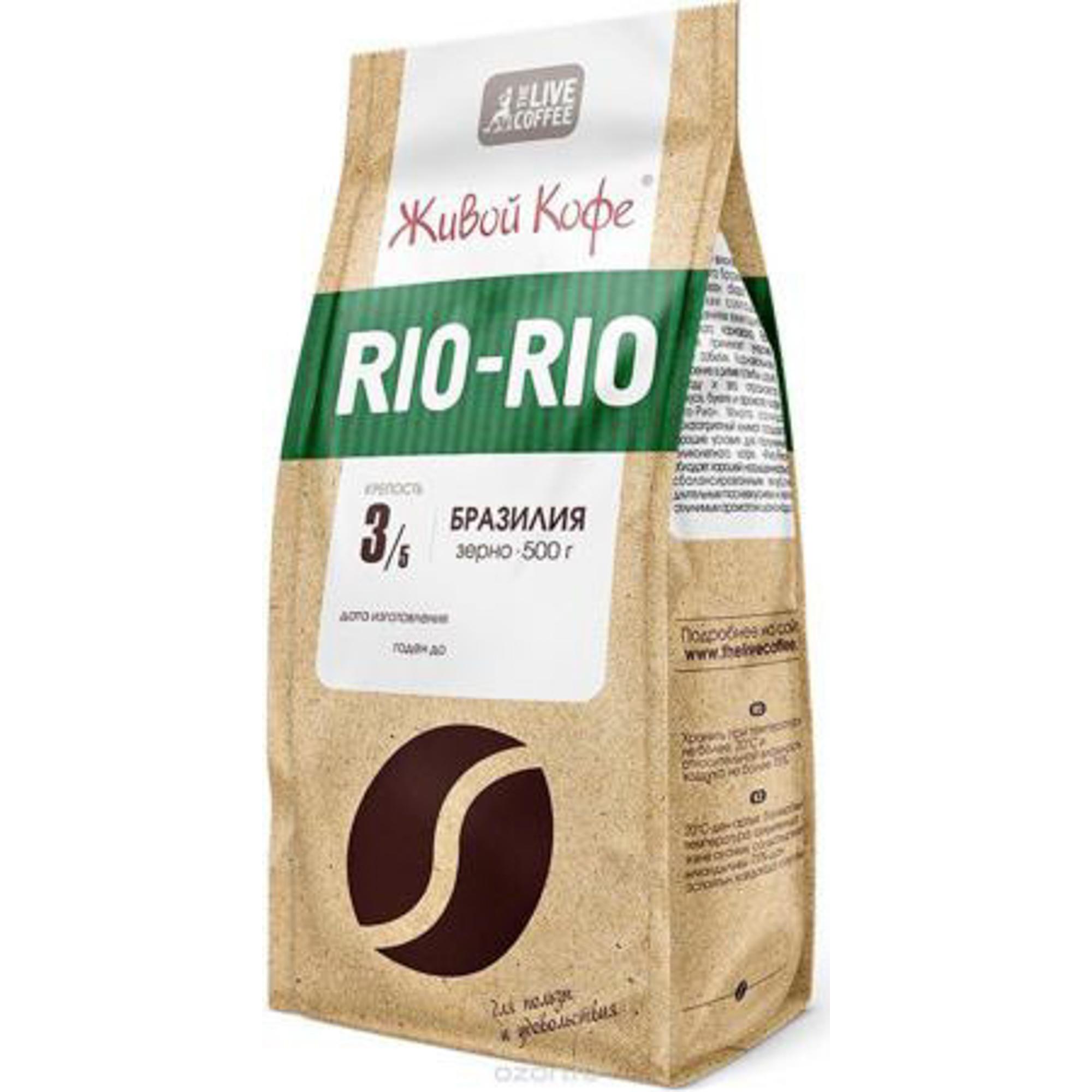 Кофе в зернах Живой кофе Rio-Rio 500 г кофе в зернах hiramur mexico