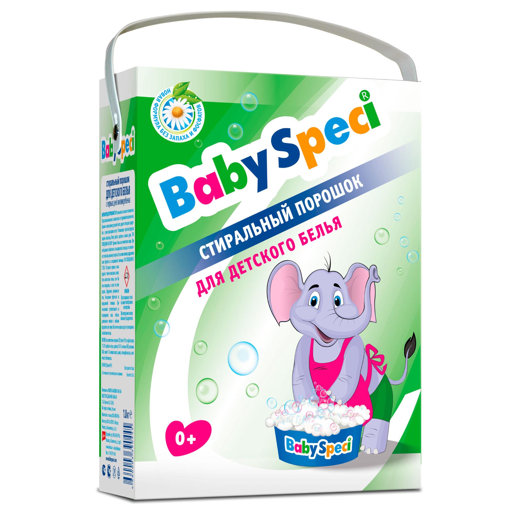 Стиральный порошок для детского белья BabySpeci 1.8 кг