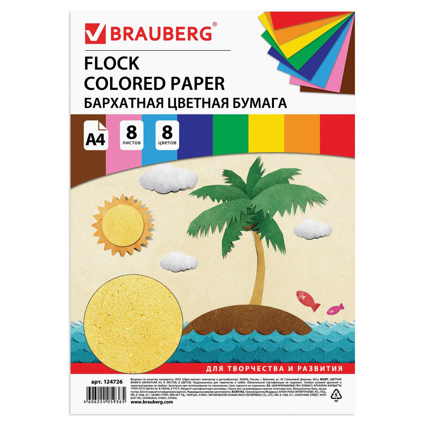 Цветная бумага Brauberg А4 бархатная 8 л 8 цв