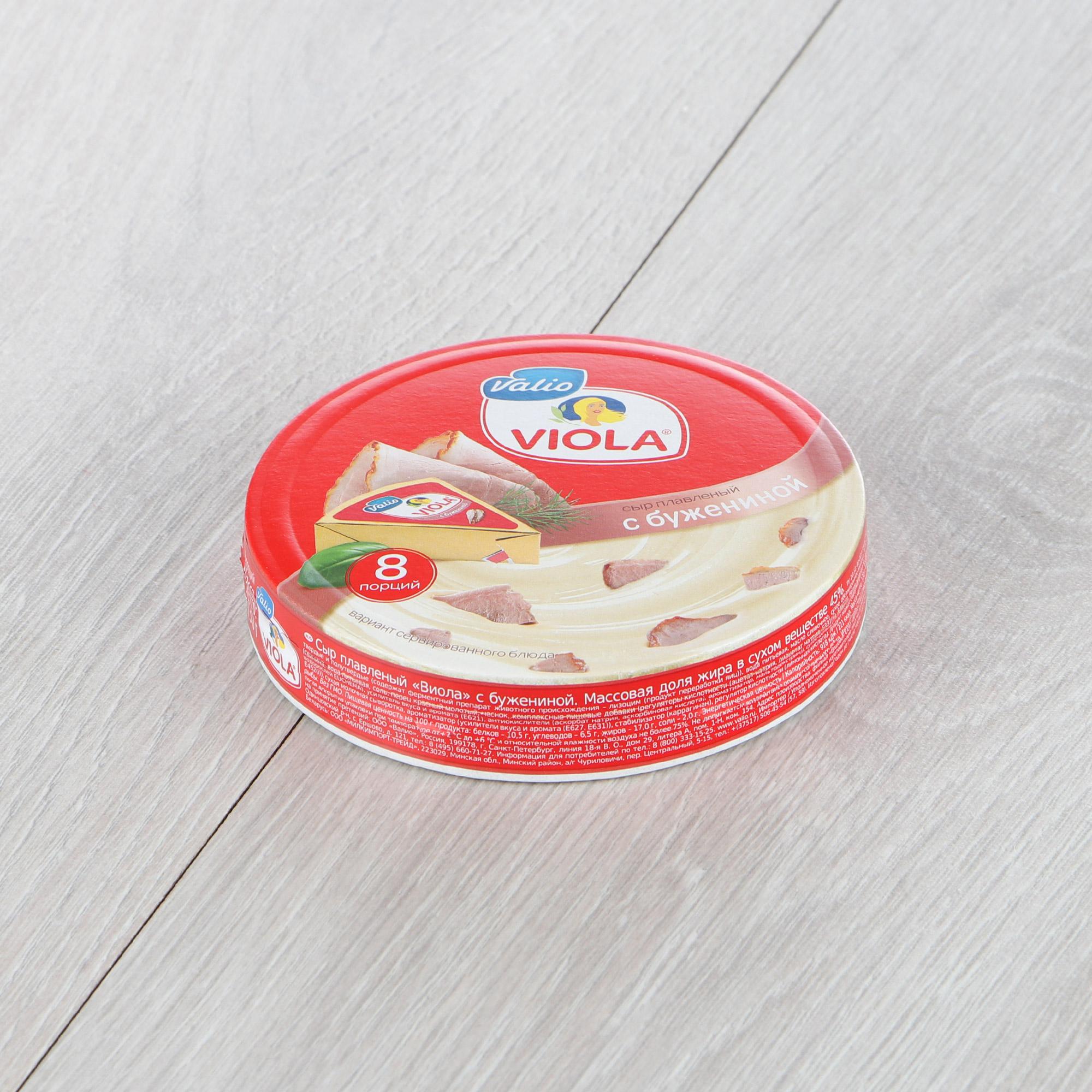 Сыр плавленый Viola с бужениной 50% 130 г