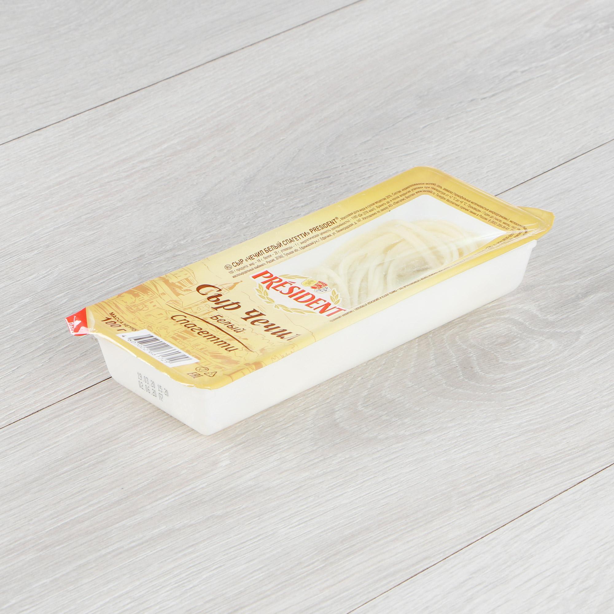 Сыр President Чечил Белый спагетти 35% 100 г сыр рассольный красногвардейские чечил спагетти 40% 120 г