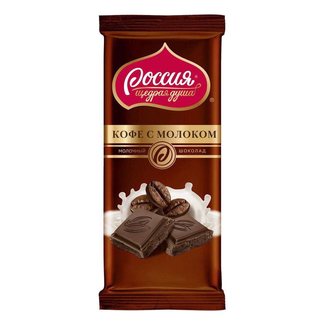 шоколад россия щедрая душа кофе с молоком молочный с добавлением кофе 90 г Шоколад молочный Россия щедрая душа Кофе с Молоком 90 г