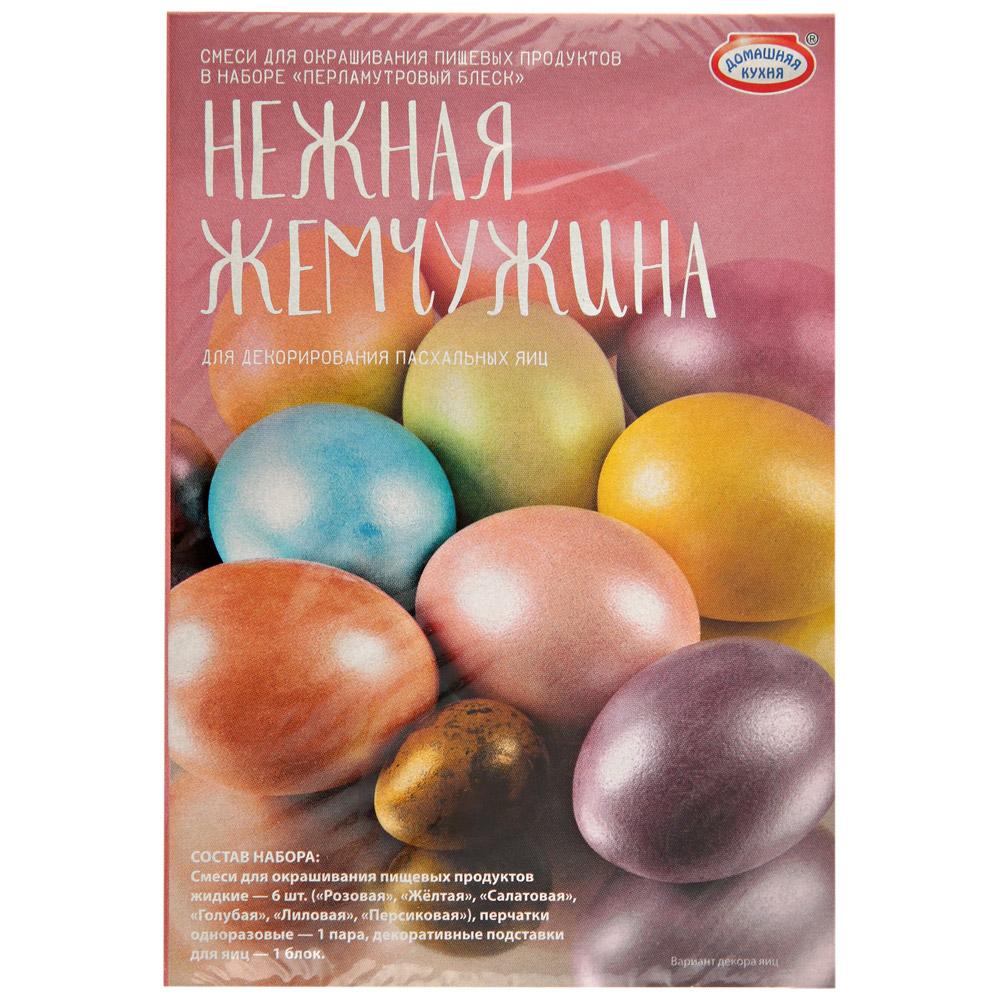 Набор пасхальный Домашняя кухня Перламутровый блеск в ассортименте, 29 г