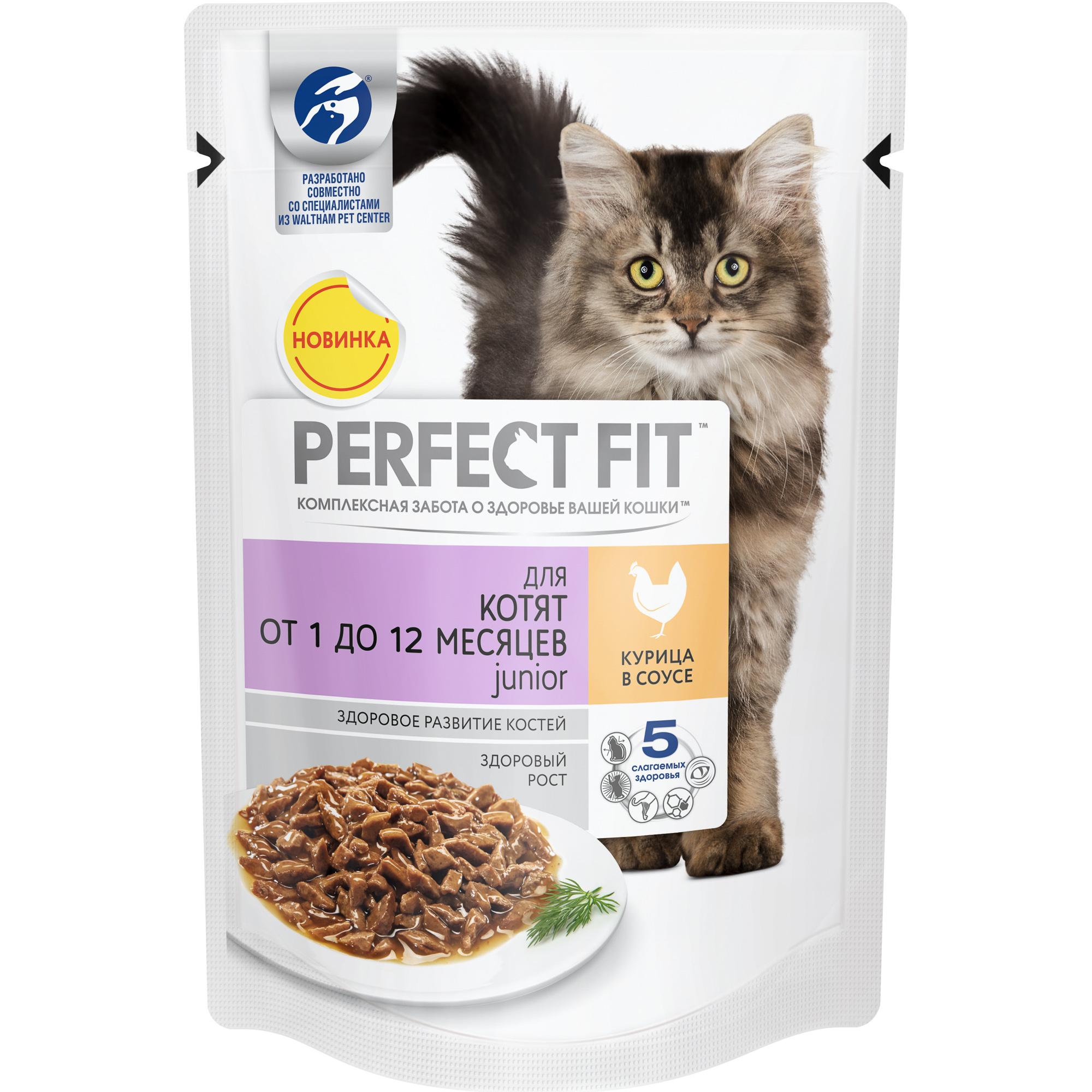 Корм для котят Perfect Fit курица 85г.