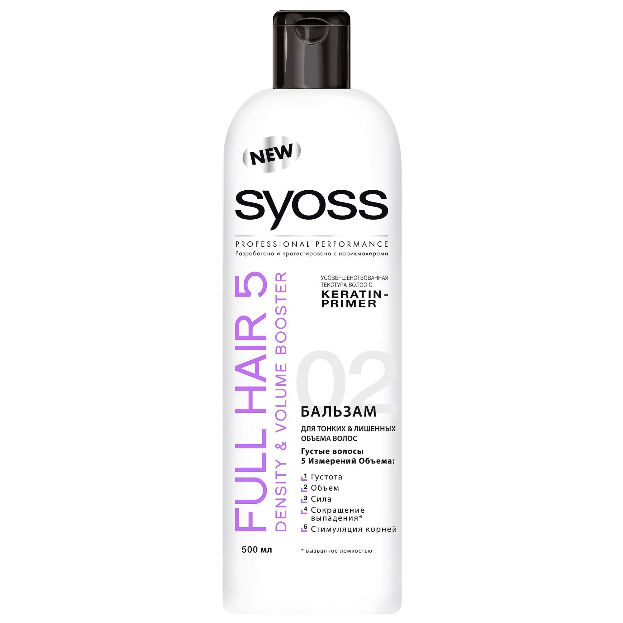 Фото - Бальзам SYOSS Full Hair 5D для тонких и лишенных объема волос 500 мл бальзам syoss anti hair fall fiber resist 95 для склонных к выпадению волос 500 мл