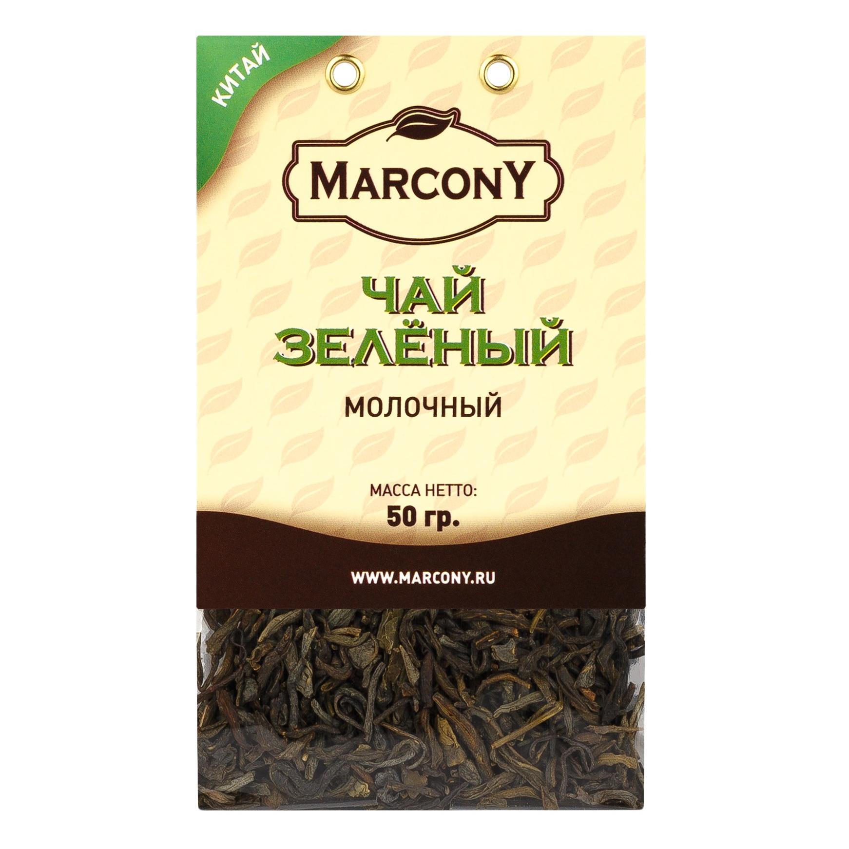Чай зеленый Marcony Молочный 50 г чай зелёный marcony с гвоздикой лавандой и незабудкой 50 г