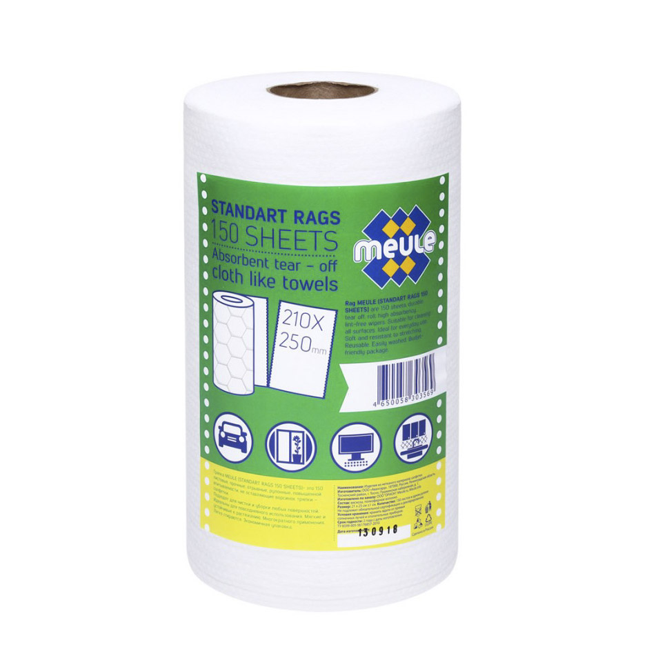 Тряпки-салфетки впитывающие Meule Standart Rags 25x21 150 листов