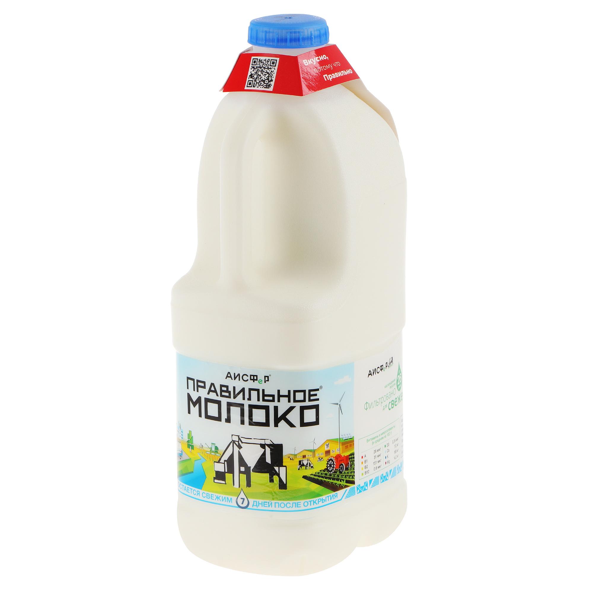 Молоко пастеризованное Правильное молоко 1,5% 2 л недорого