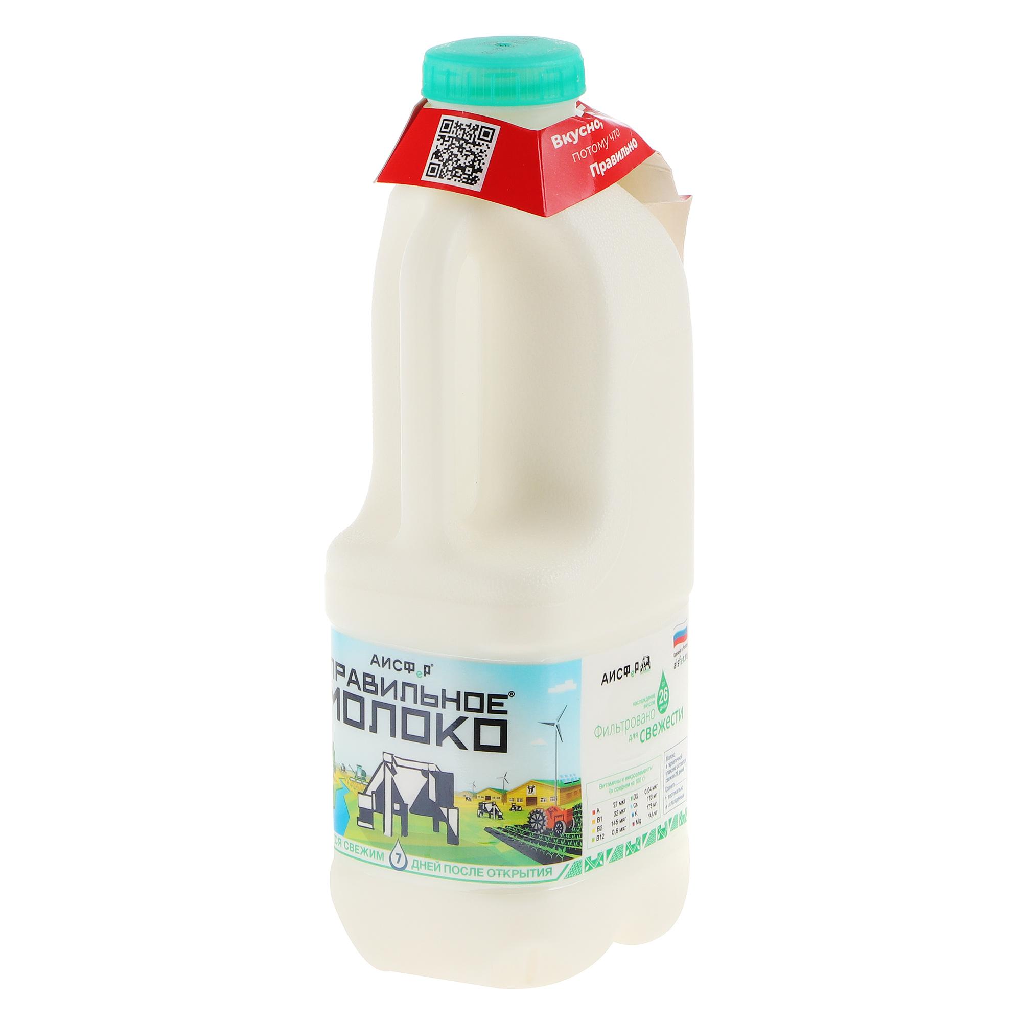 Молоко пастеризованное Правильное молоко 2,5% 0,9 л фото