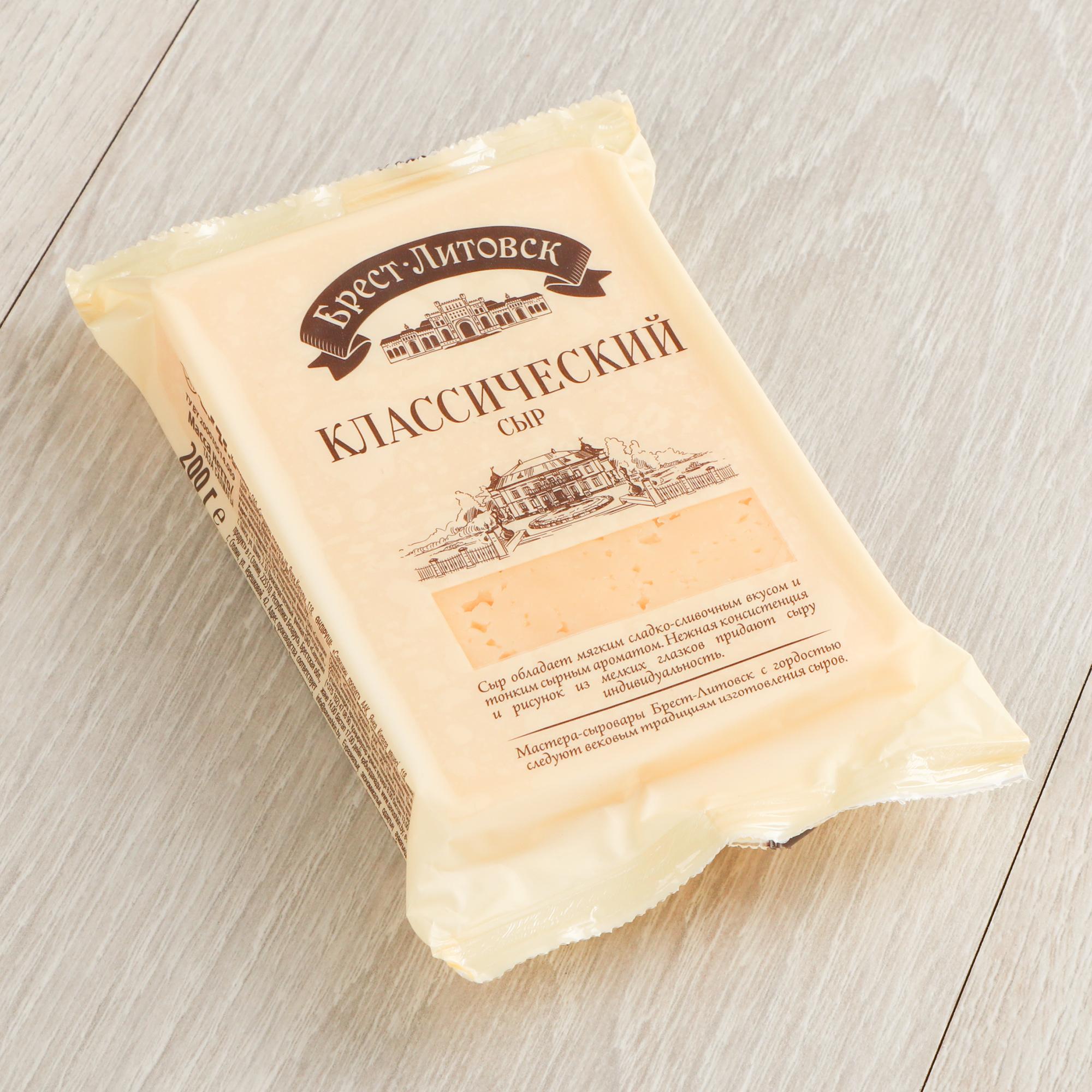Сыр Брест-Литовск Классический 45% 200 г