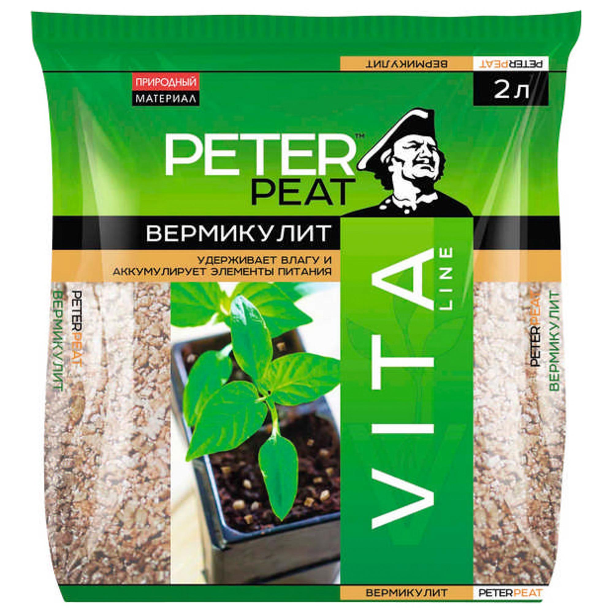Вермикулит Peter Peat линия Vita 2 л.