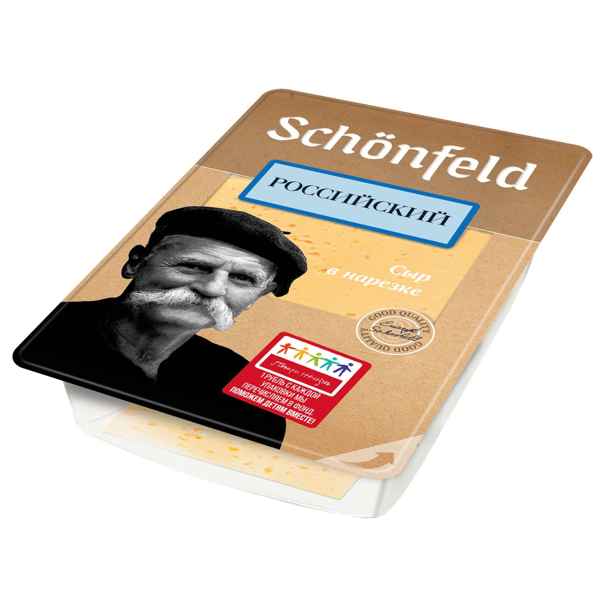 Сыр Schonfeld Российский 50% нарезка 150 г недорого