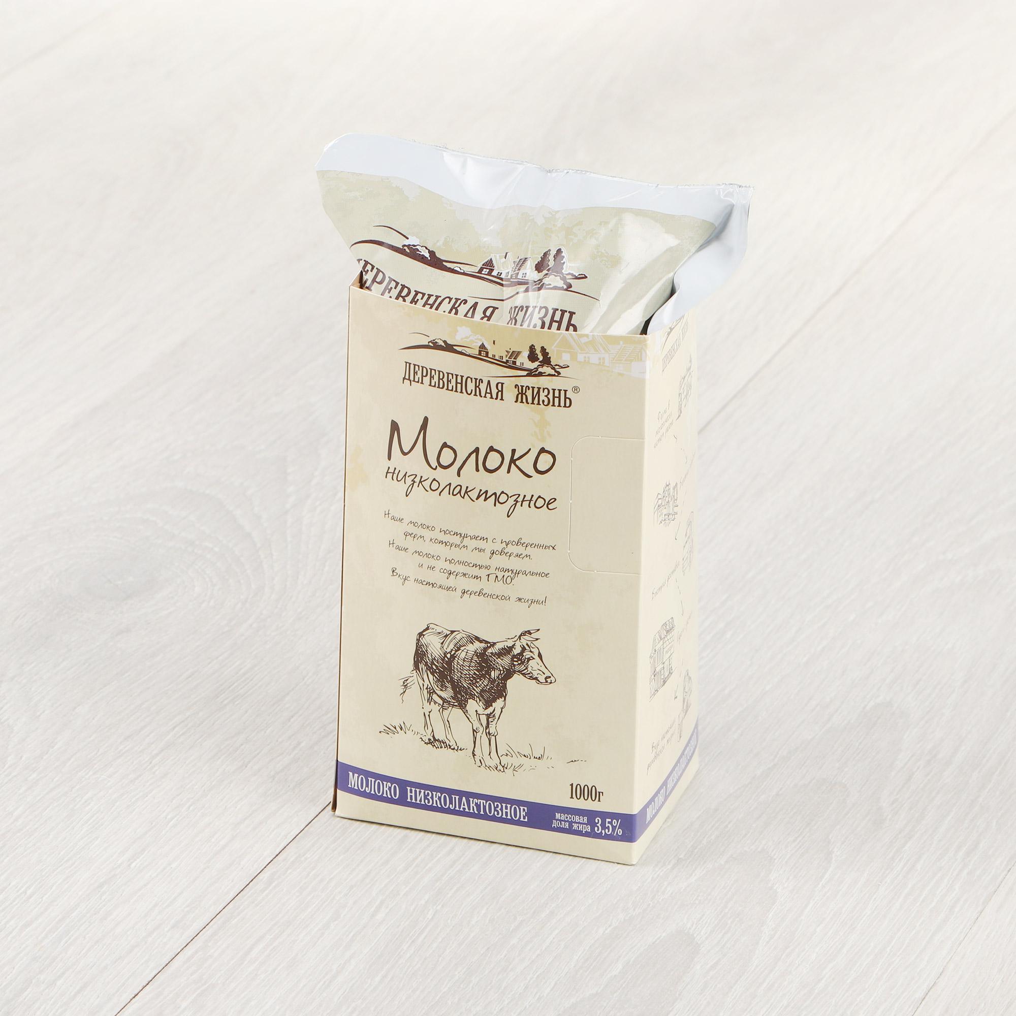 Молоко Деревенская жизнь низколактозное 3,5% 1 л недорого