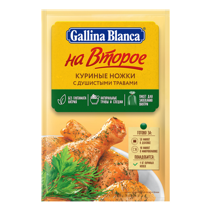 Фото - Смесь специй Gallina Blanca На второе куриные ножки с травами, 34 г макароны gallina blanca 450 г спагетти