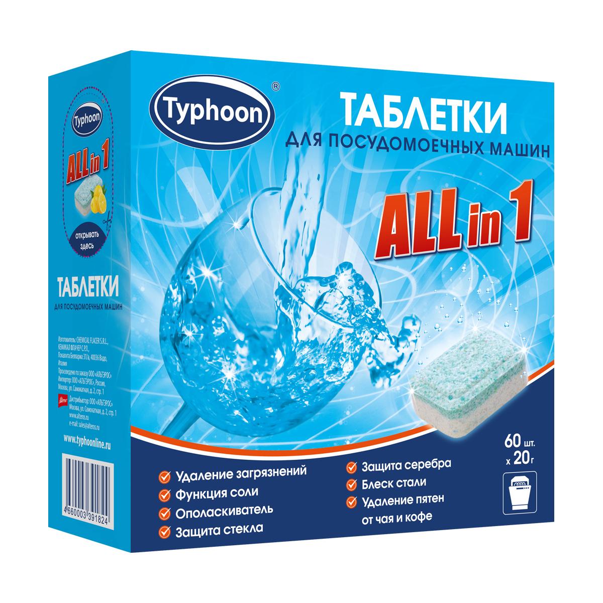 Таблетки Тайфун All in 1 для посудомоечных машин 60 шт