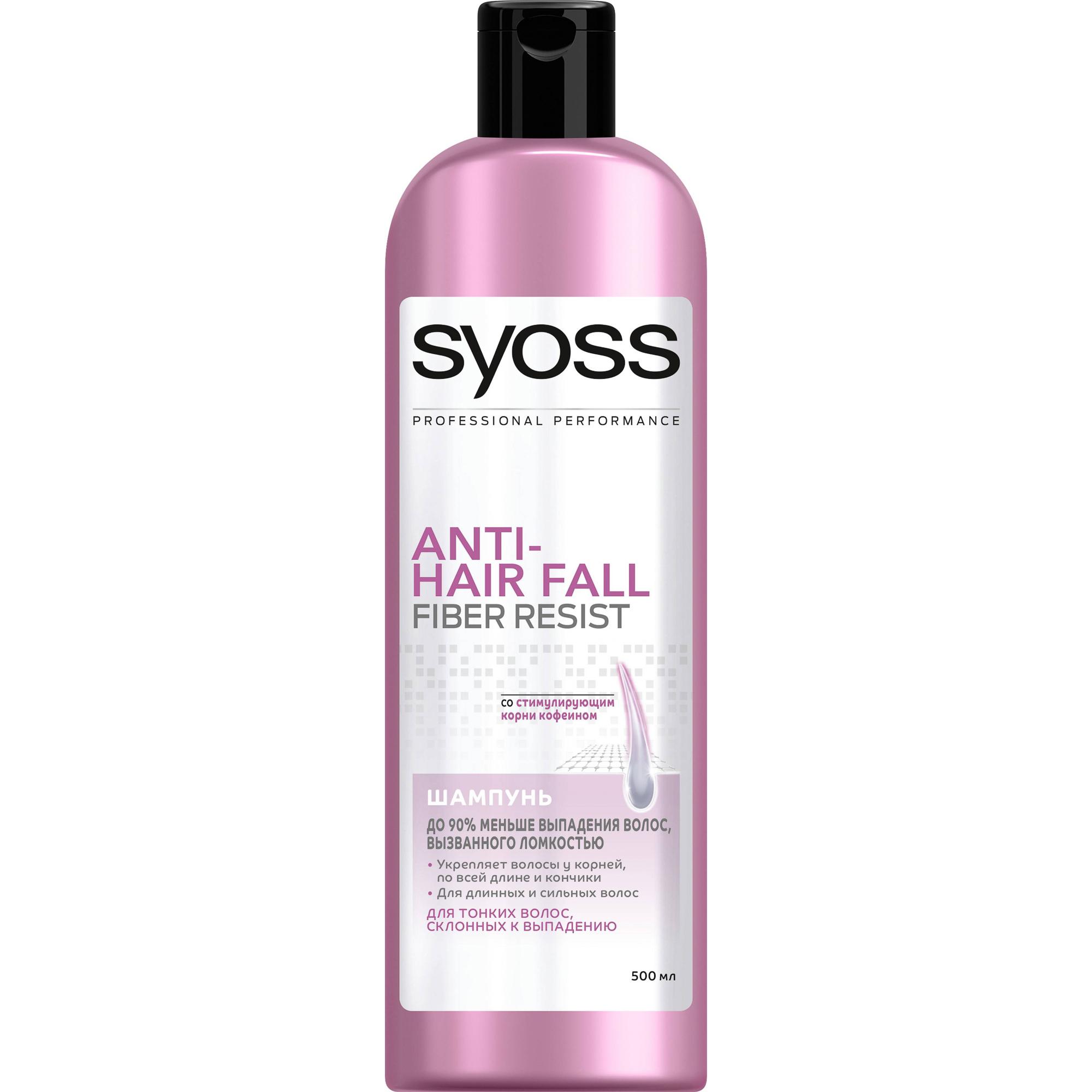Фото - Шампунь Syoss Anti-Hair Fall 500 мл бальзам syoss anti hair fall fiber resist 95 для склонных к выпадению волос 500 мл