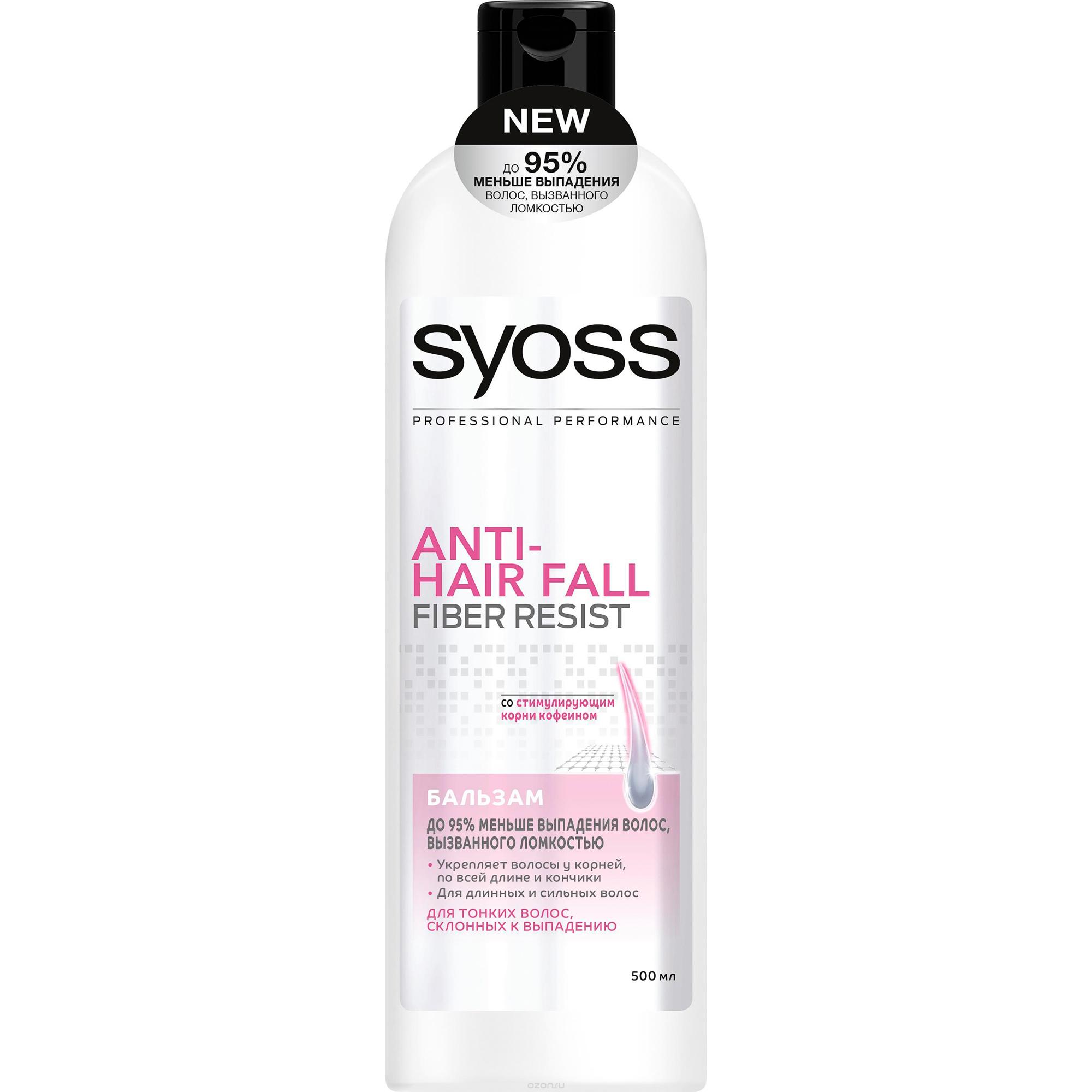 Фото - Бальзам SYOSS Anti-Hair Fall Fiber Resist 95 для склонных к выпадению волос 500 мл бальзам syoss anti hair fall fiber resist 95 для склонных к выпадению волос 500 мл