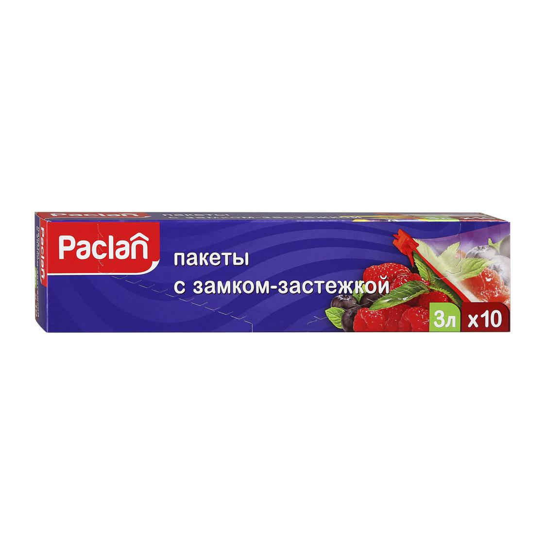Пакеты Paclan с замком-застежкой 27х28см 3 л 10 шт.