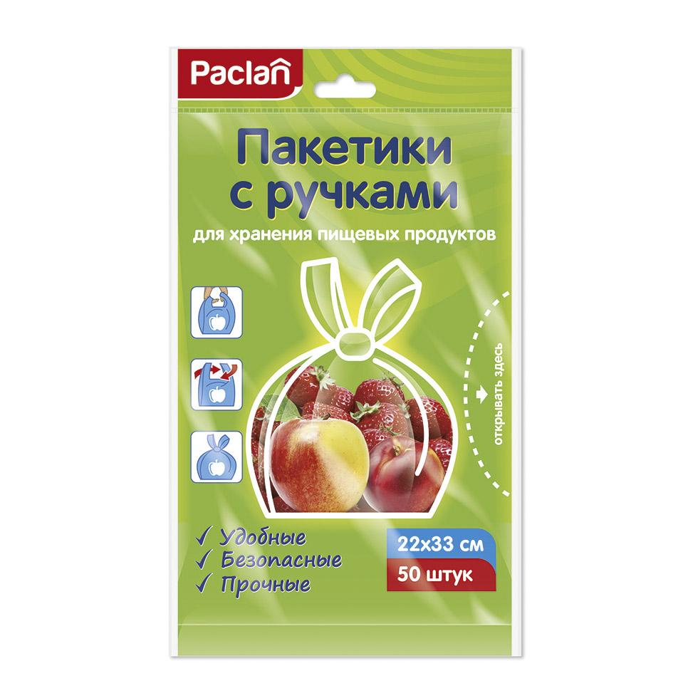 Пакеты с ручками Paclan для хранения пищевых продуктов 22x33 см 50 шт фото