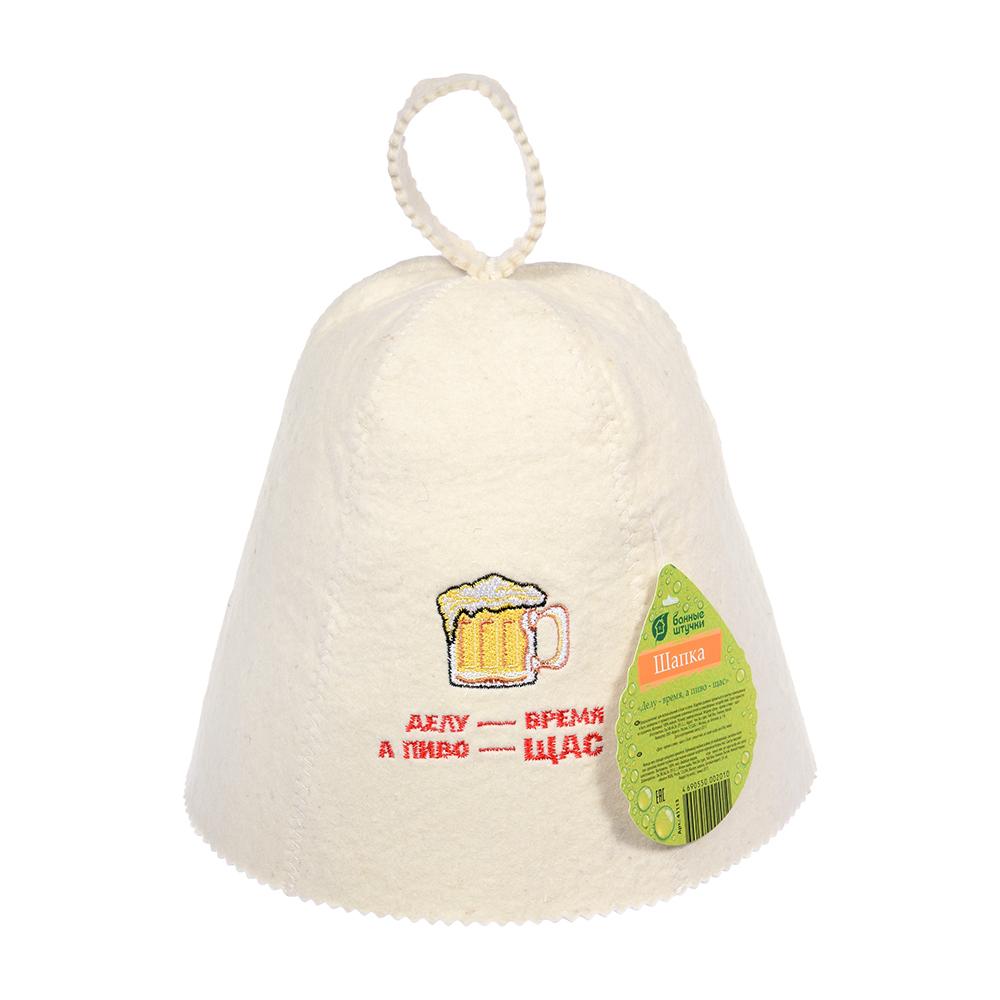 Фото - Шапка Делу - время, а пиво - щас Банные штучки, войлок 100% /20 шапка банная банные штучки добрая баня войлок 100