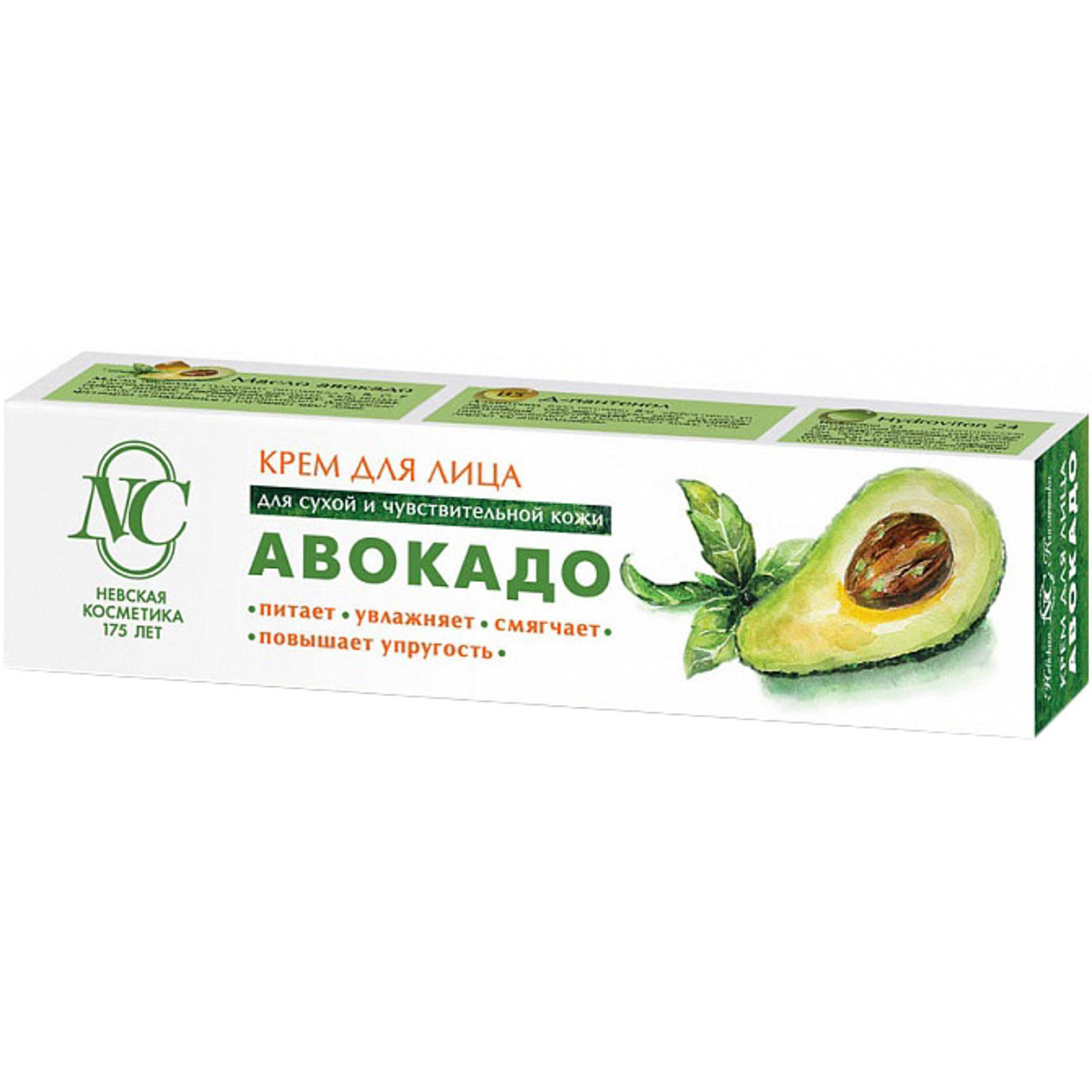 Крем для лица авокадо невская косметика купить косметика спивак купить в новосибирске