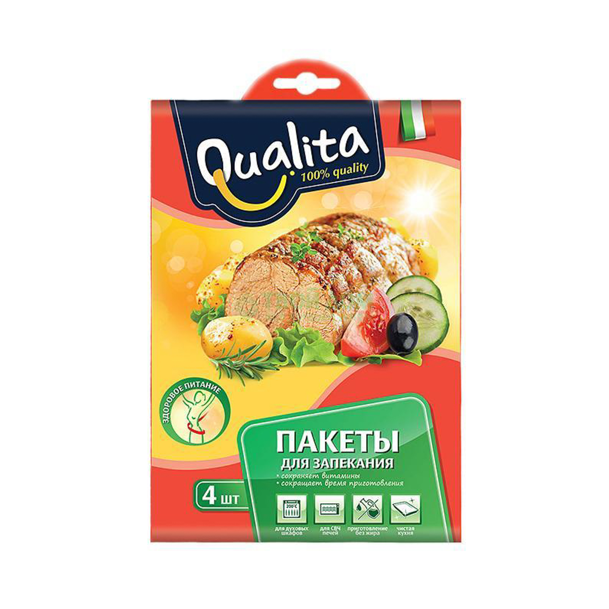 Пакеты для запекания 4 шт. 30х40 см Qualita (6093)