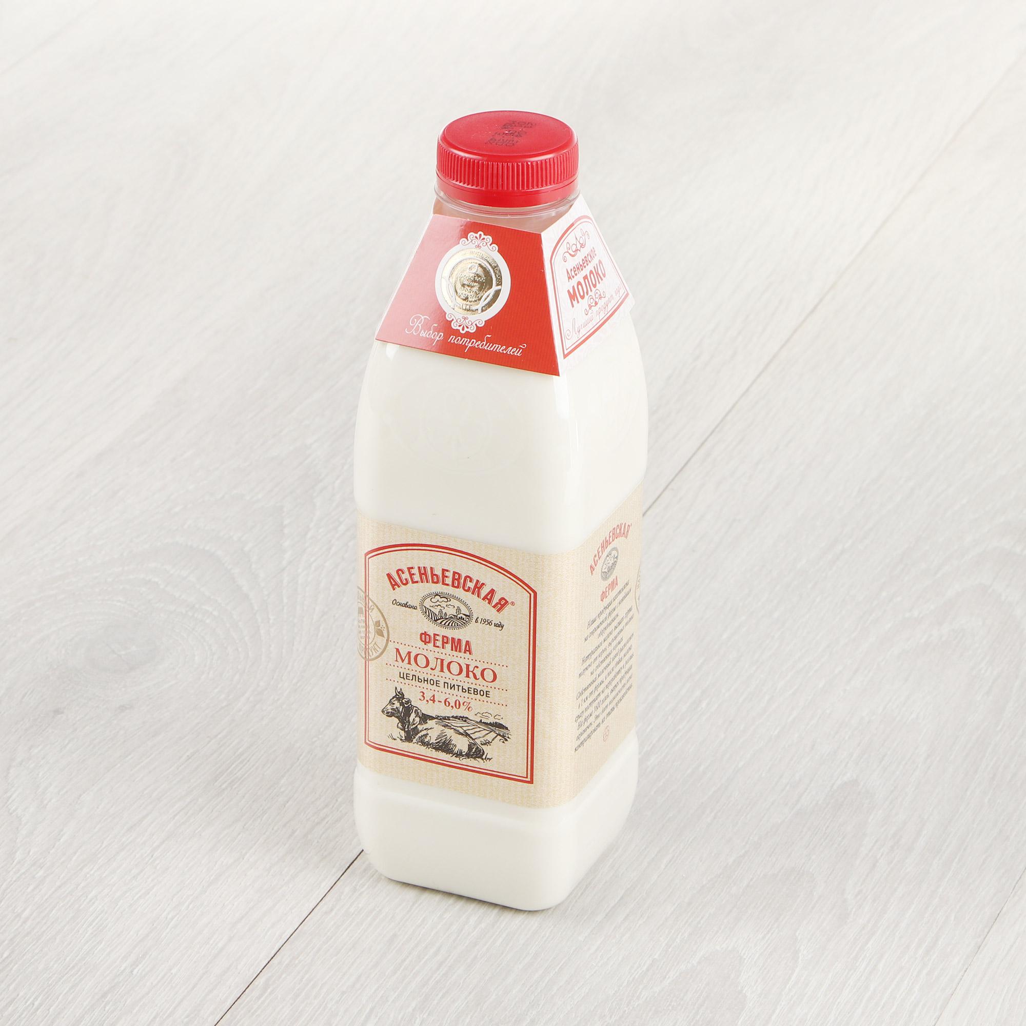 Молоко Асеньевская ферма 3,4-6% 900 г фото