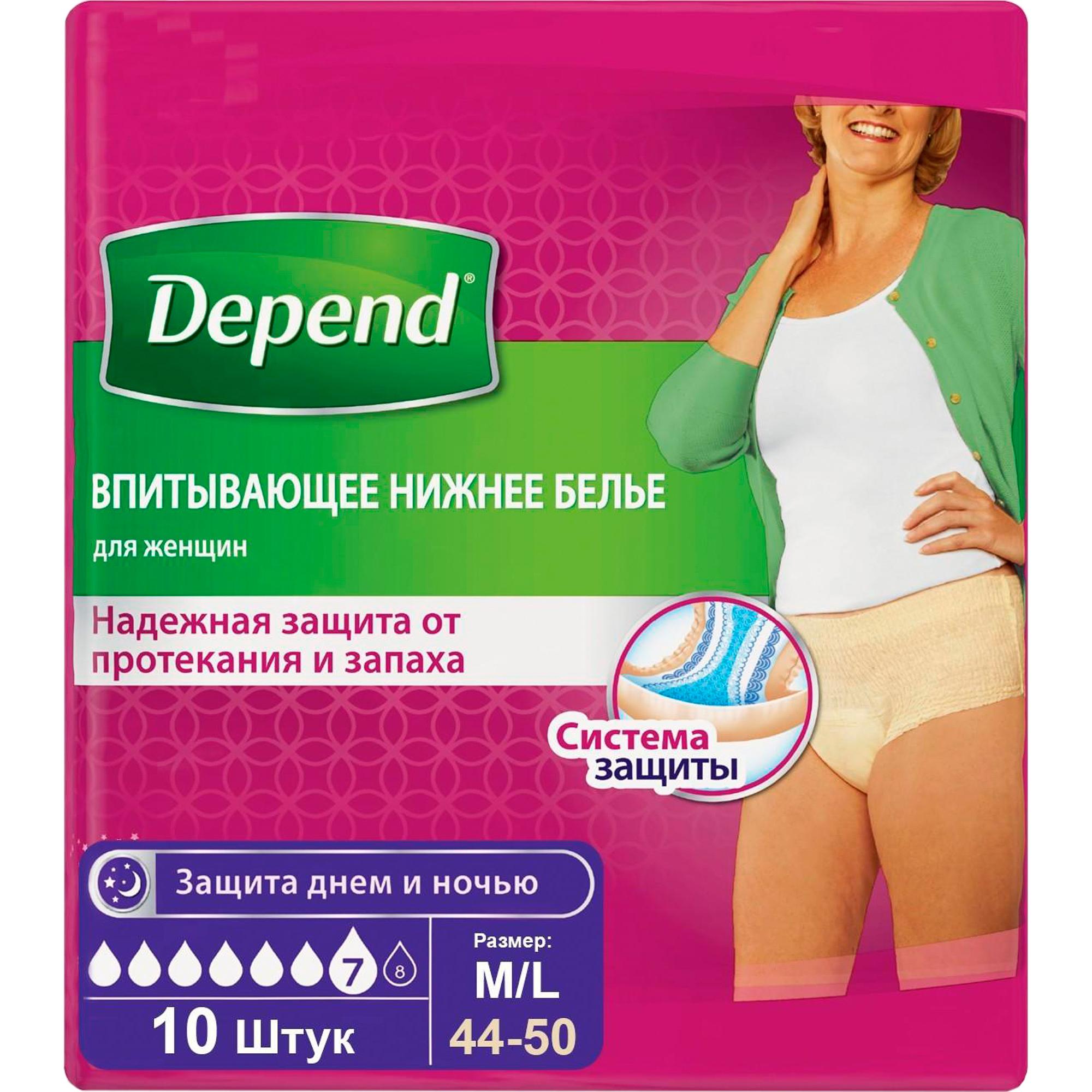 Фото - Впитывающее нижнее белье Depend Для женщин M/L 10 шт абена abena абри джентельмен многоразовое впитывающее белье для мужчин xxl 1шт