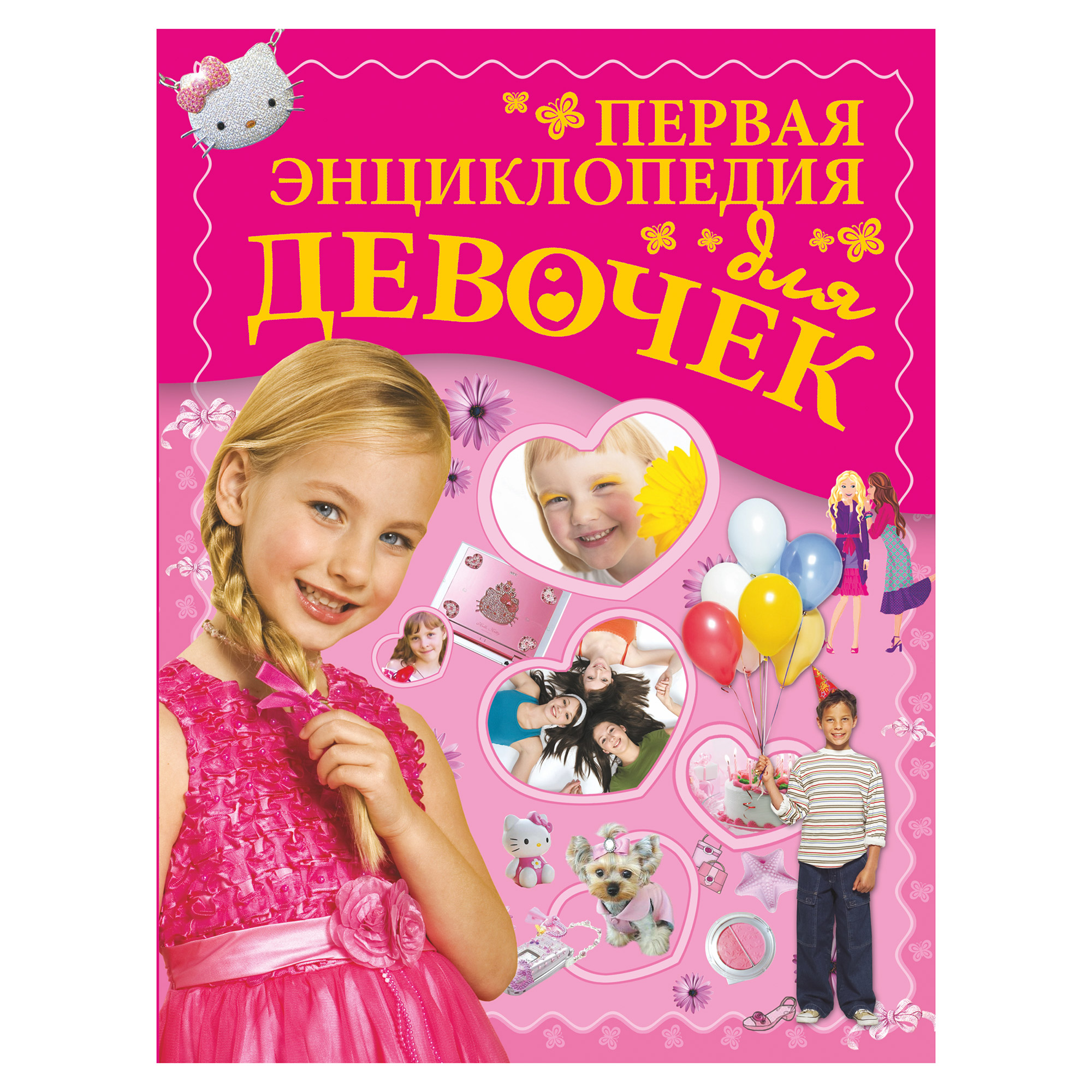 Книга АСТ Первая энциклопедия для девочек недорого