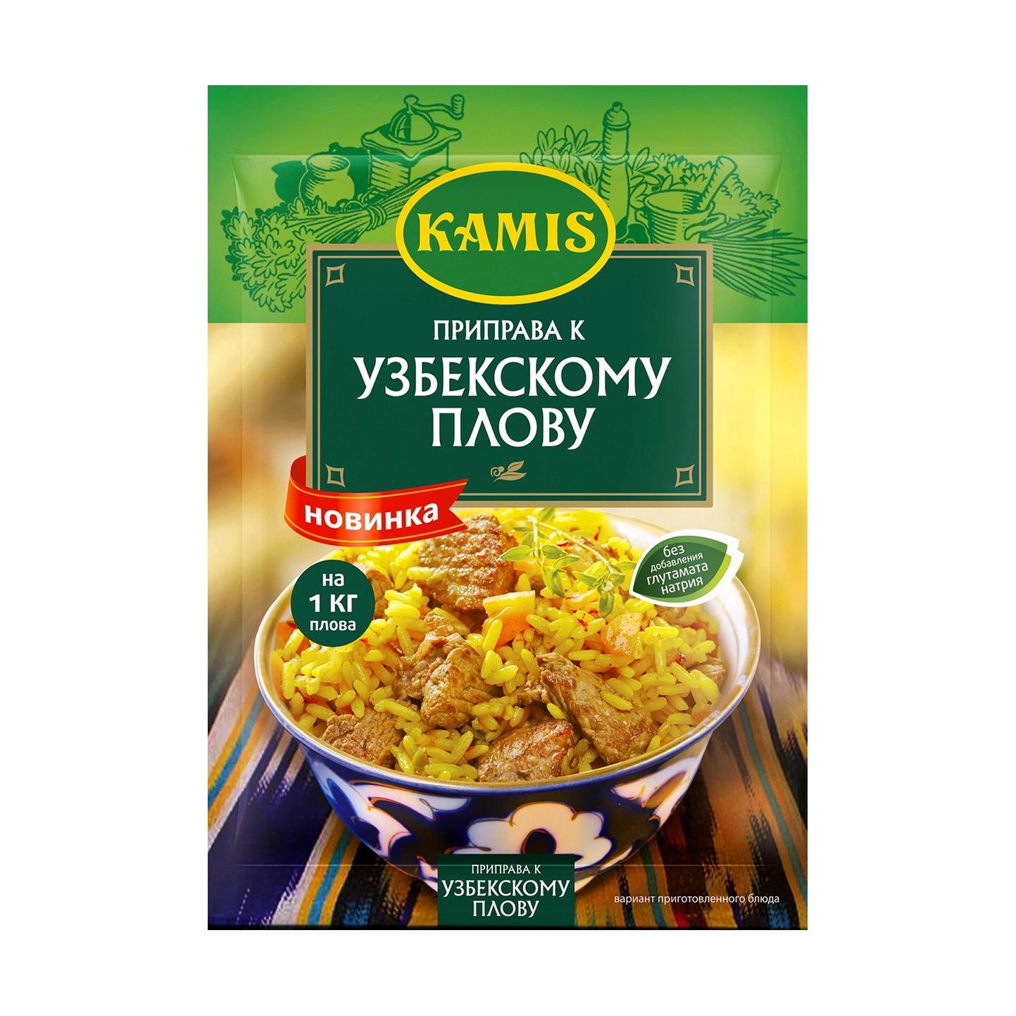 Приправа Kamis к узбекскому плову 20 г kamis приправа травы греции 4х10 г