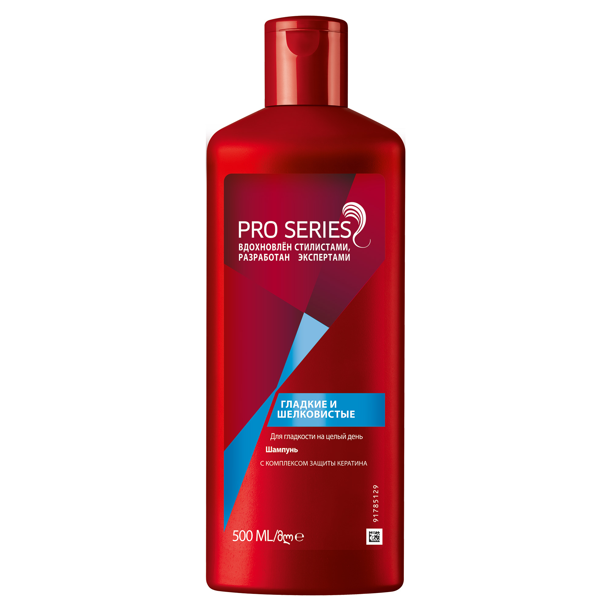 Фото - Шампунь Wella Pro Series Гладкие и шелковистые 500 мл шампунь для гладкости волос pro series гладкие и шелковистые 500 мл