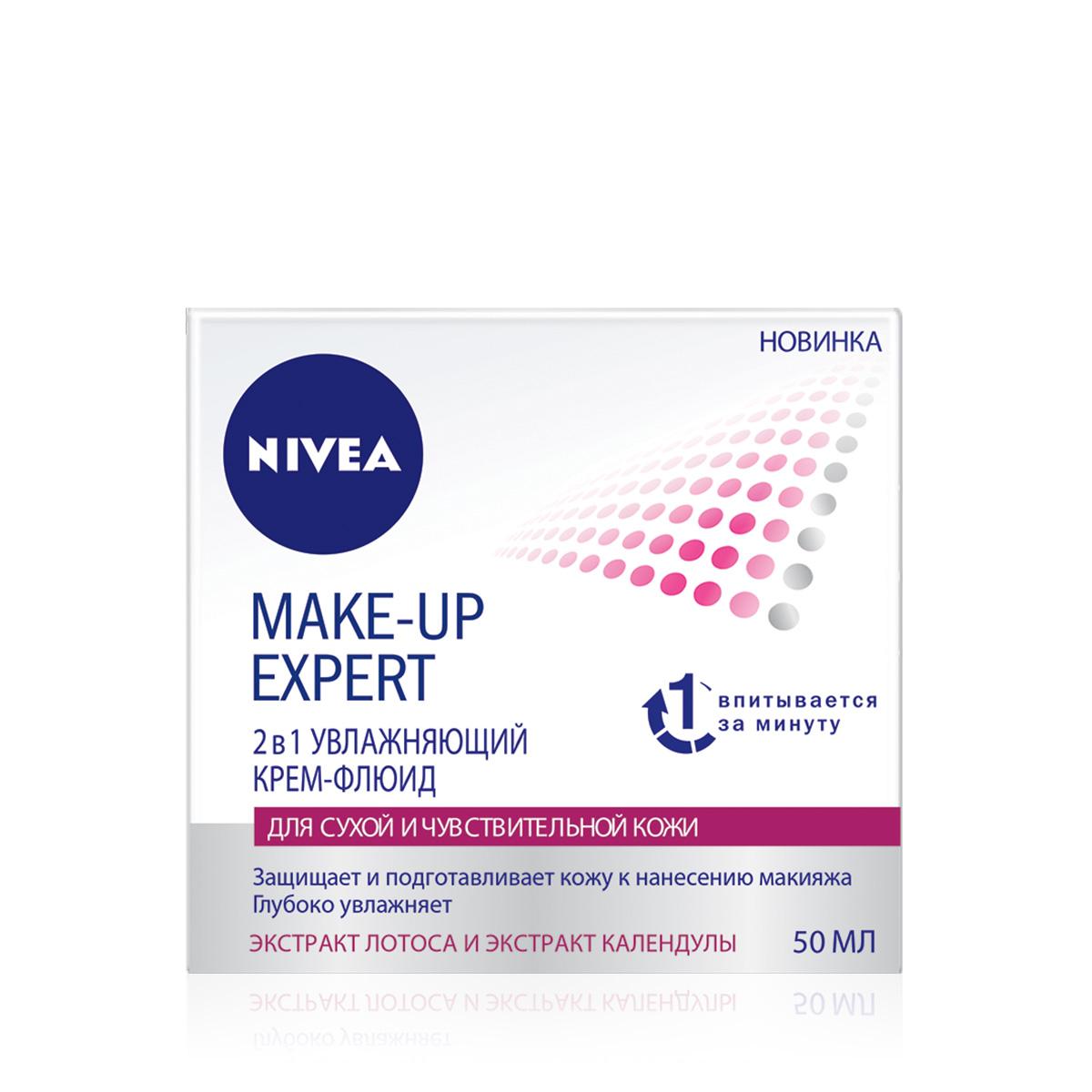 Крем-флюид MAKE-UP EXPERT 2в1 увлажняющий для сухой и чувствительной кожи 50 мл крем флюид make up expert 2в1 увлажняющий для сухой и чувствительной кожи 50 мл
